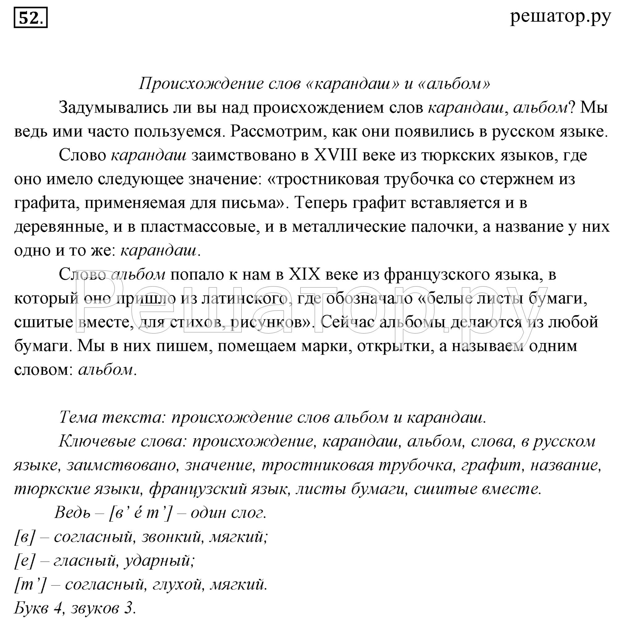 гдз ладыженская 7 класс 2017