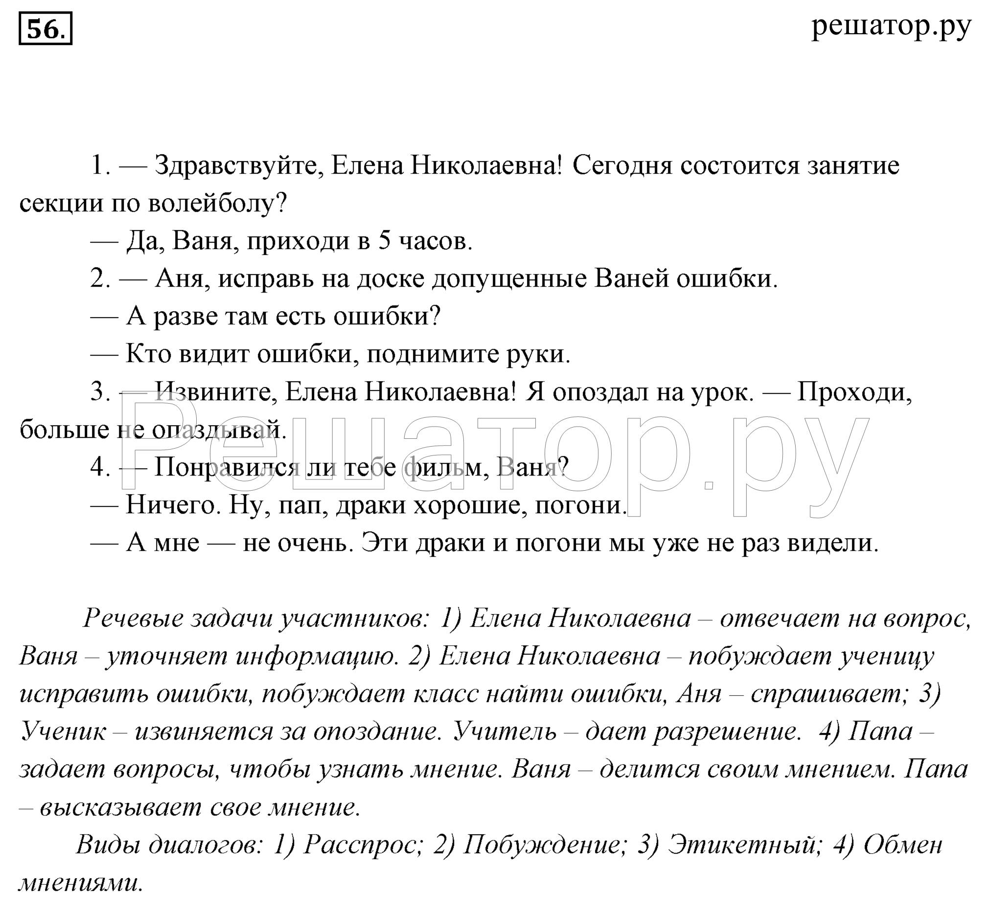 русский язык 7 класс задание 3