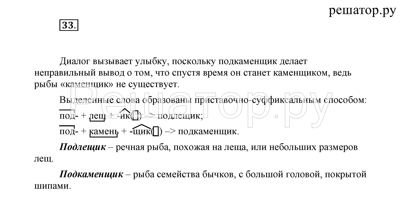 197 упражнение по русскому языку учебник львова и львовой 6 класс