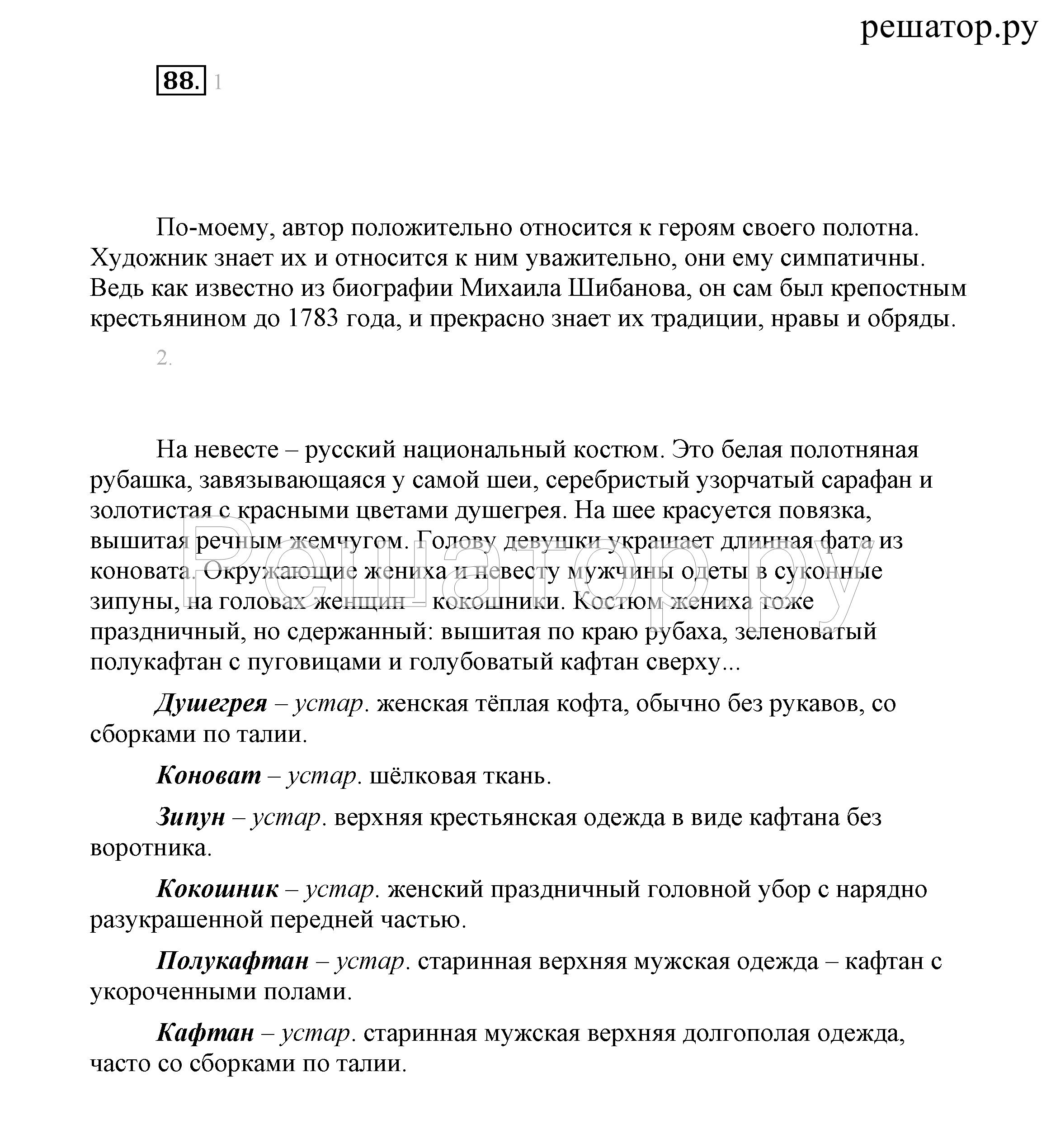 Похожие решебники по русскому языку 7 класс