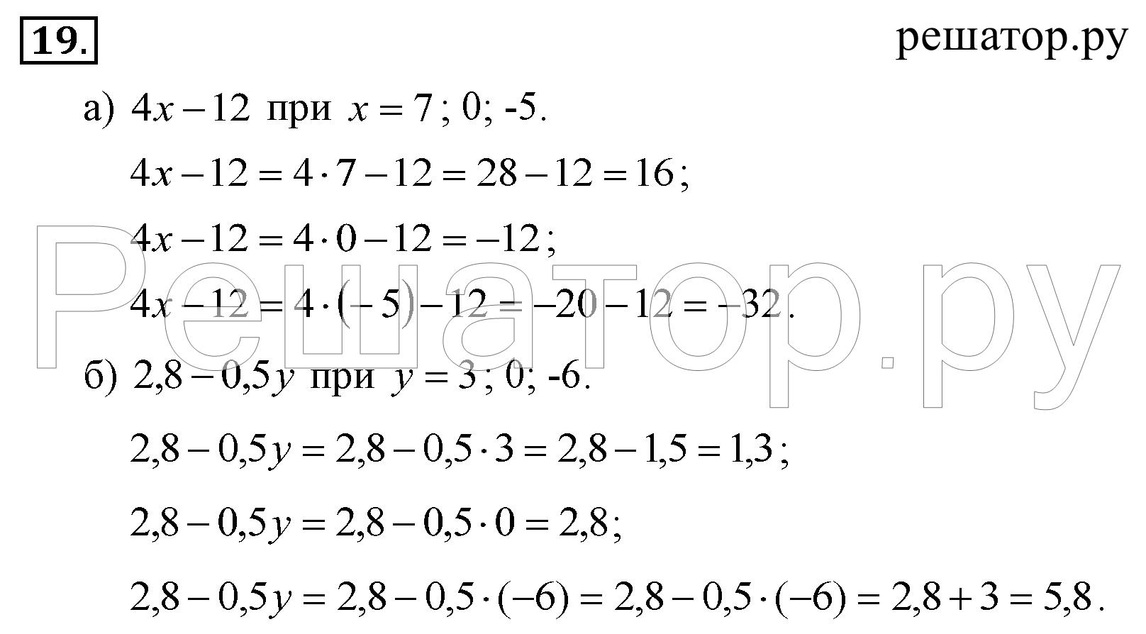 Скачать гдз по математике 7 класс макарычева
