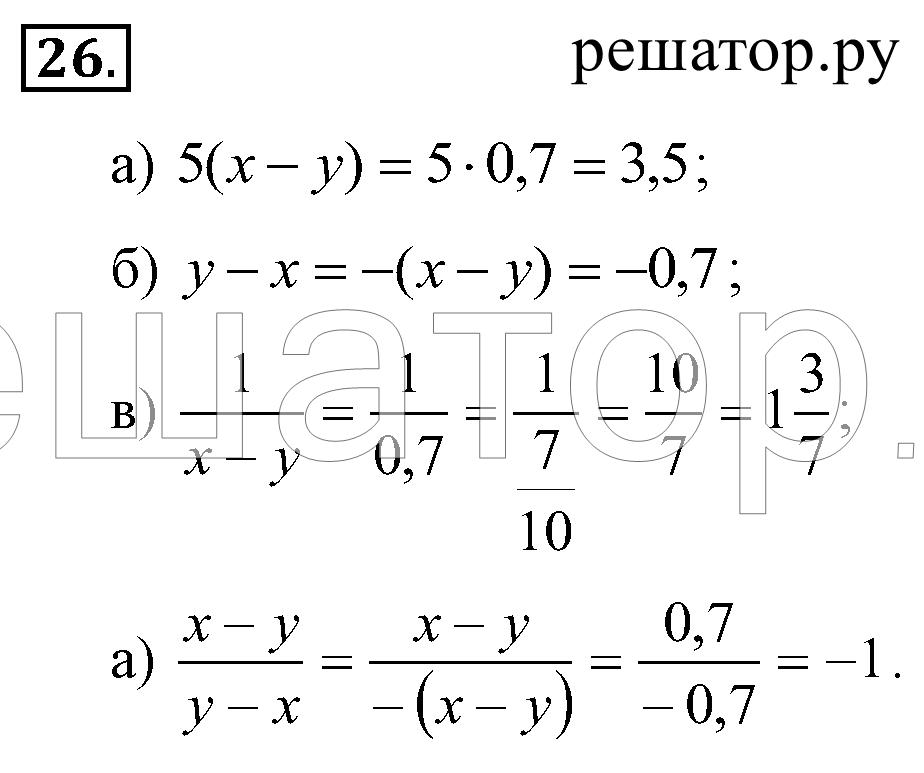 Готовые домашние задания алгебра 7 класс макарычев углублённое изучение онлайн