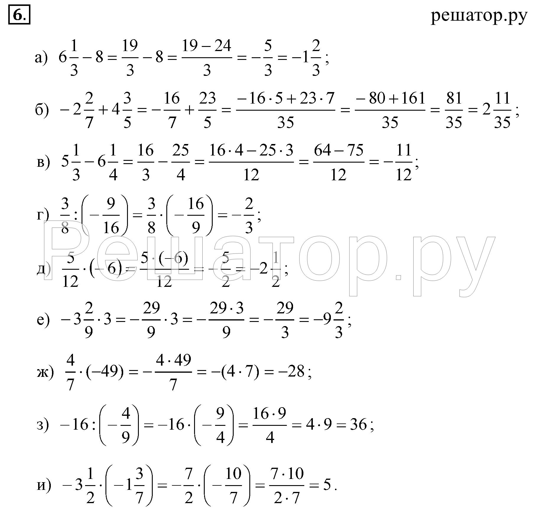 temu-hurapa-online-reshebnik-7-klass-algebra-makarichev