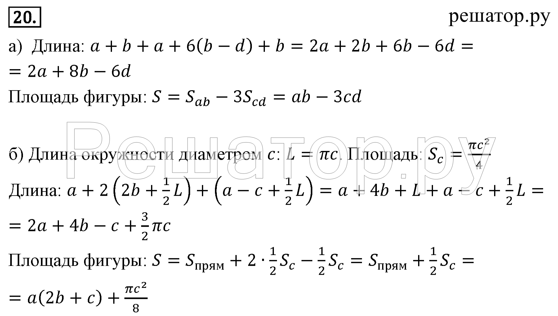алгебра мерзляк гимназия 7 класс решебник