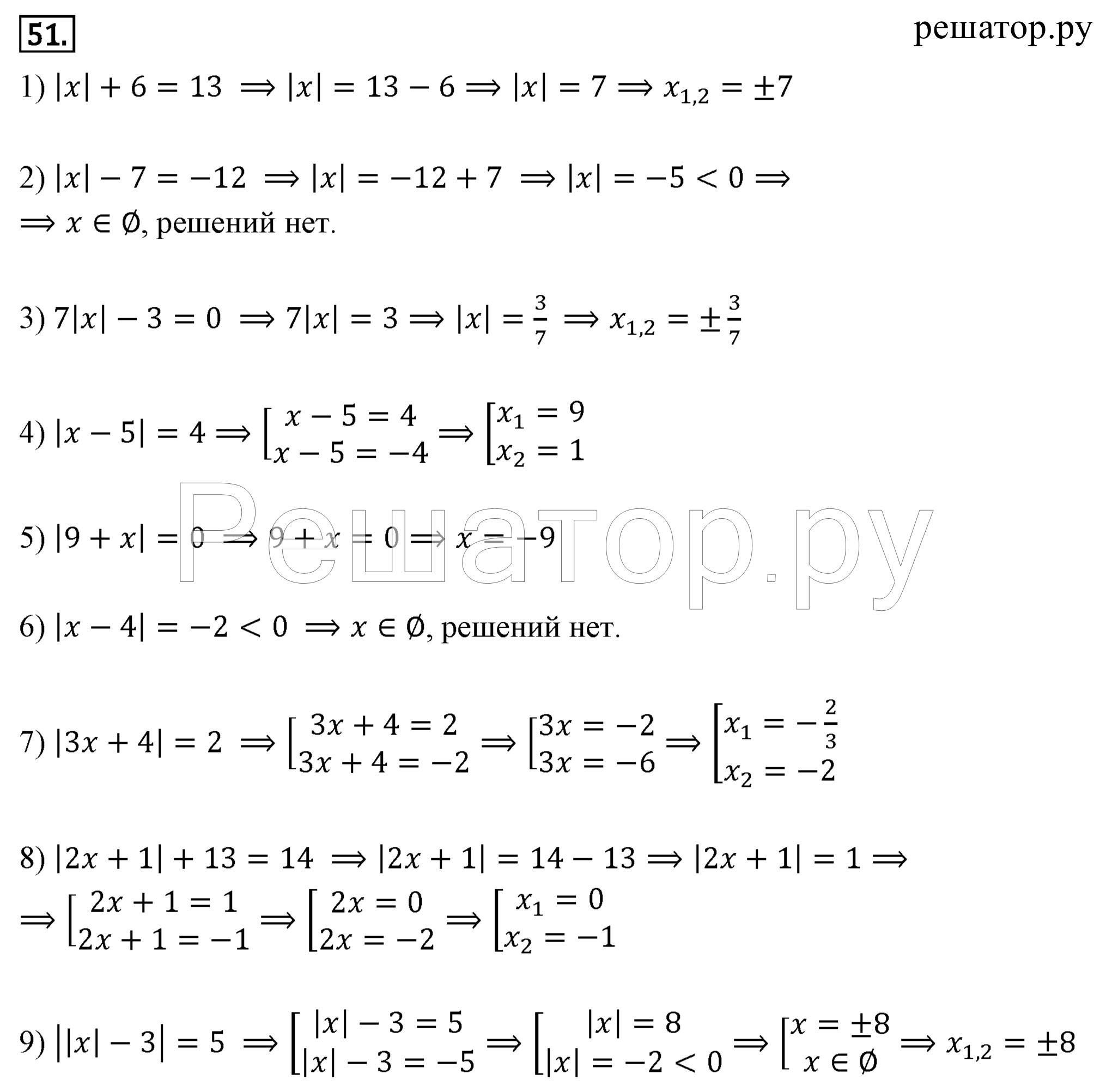 гдз по математике мерзляк 2019 год