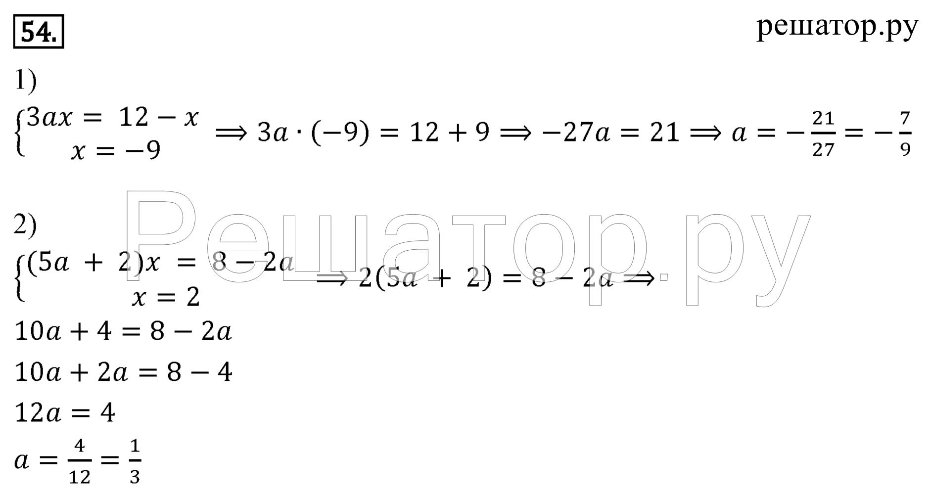 Задания в тестовой форме проверь себя 2 по алгебре 8 класс полонский мерзляк якир