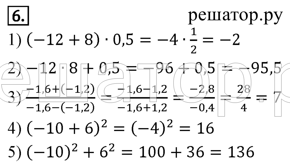 Гдз по алгебр 8 класс мерзляк полонский якир
