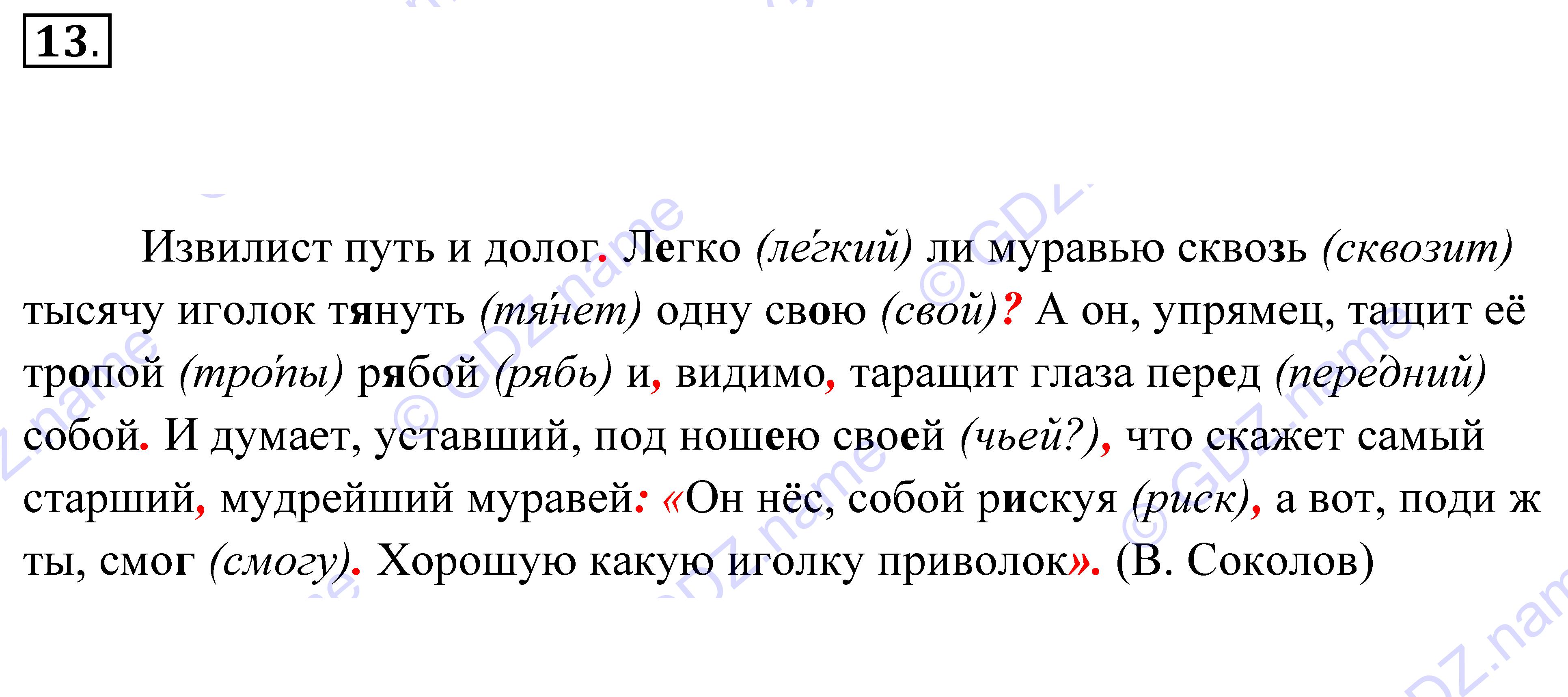 Русский язык практика 7 класс упражнение