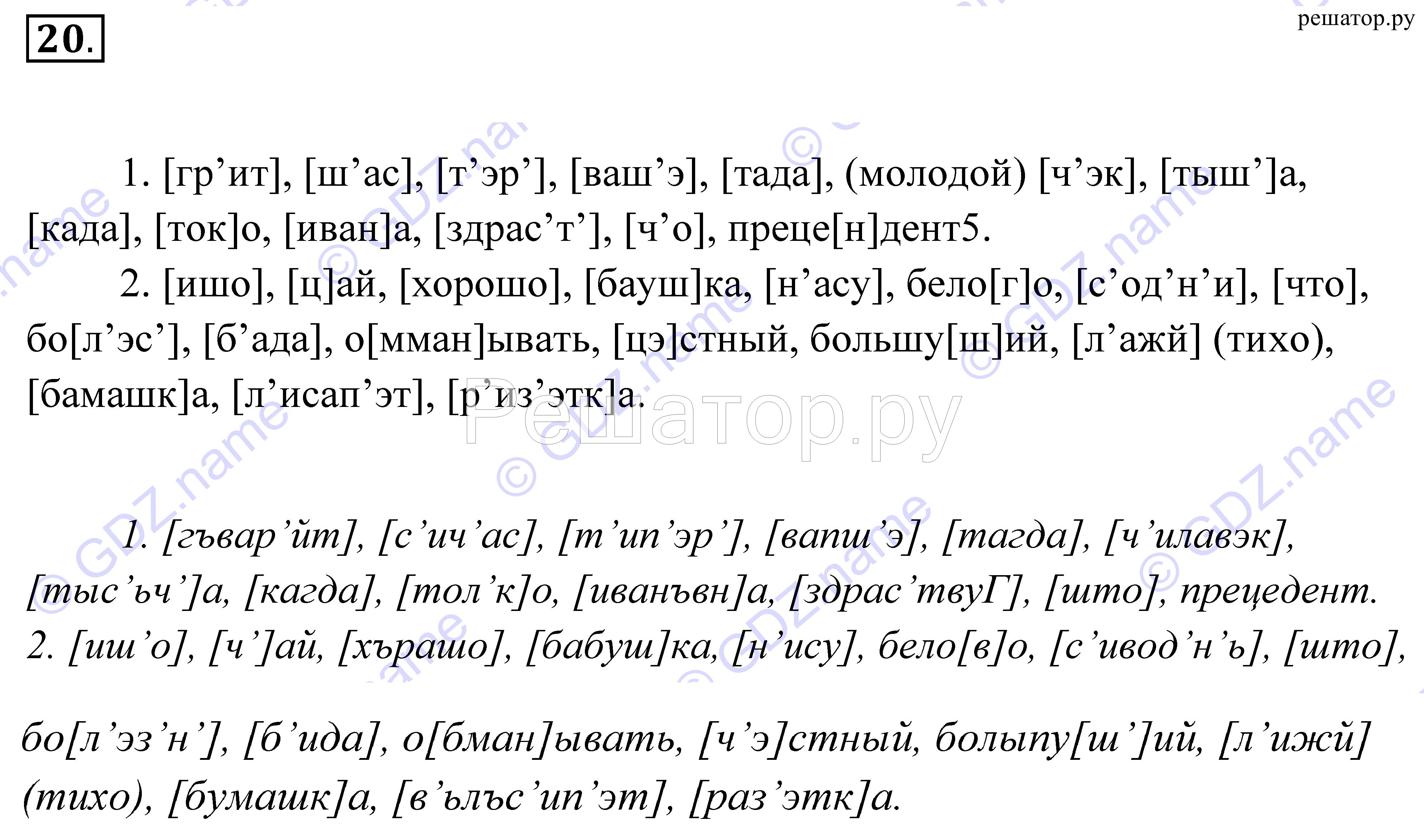 Гдз русский язык практика 6-7 класс