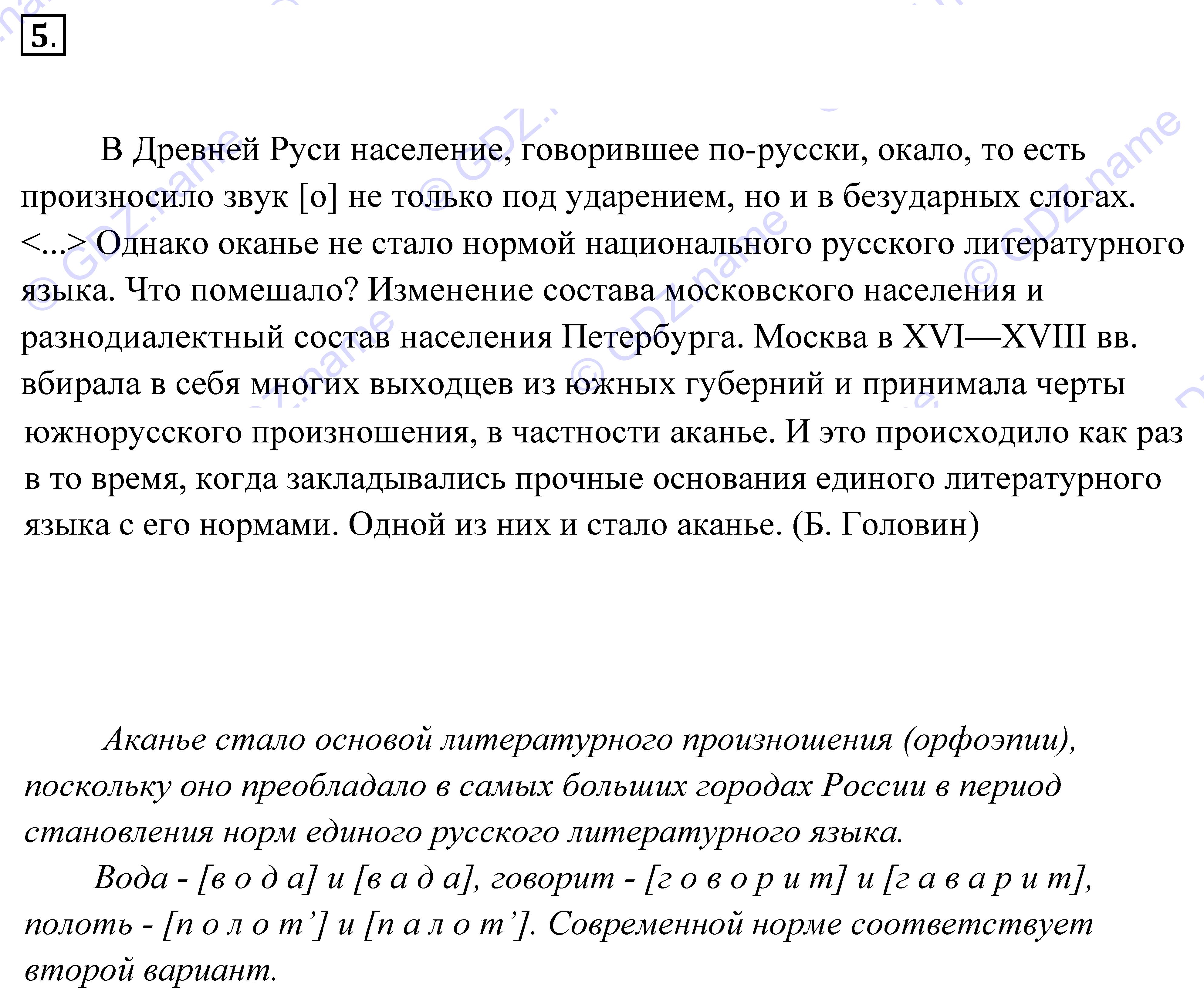 русский язык ответы купалова еремеева пахнова