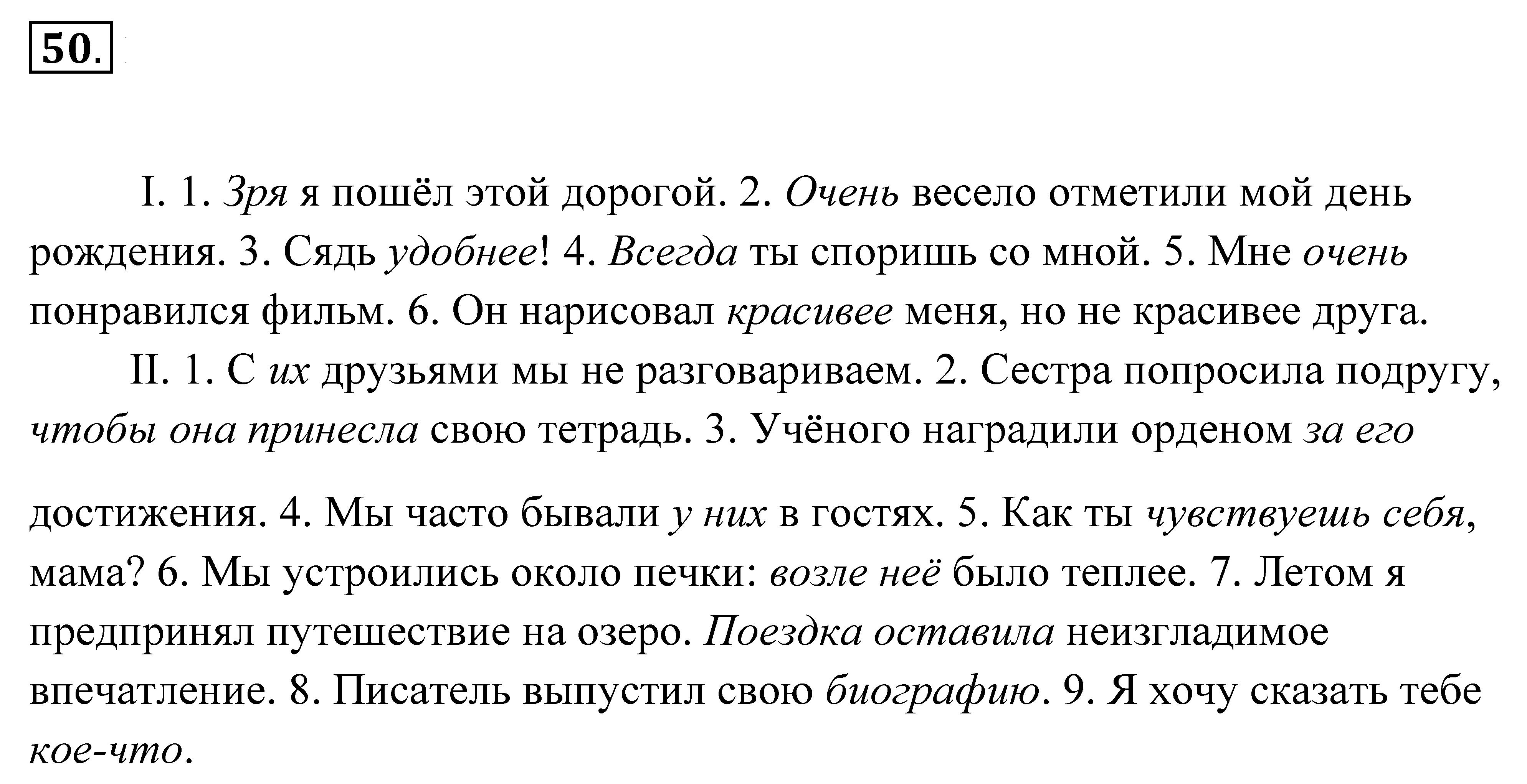 Гдз по русскому языку 7 класс пименова 208 номер