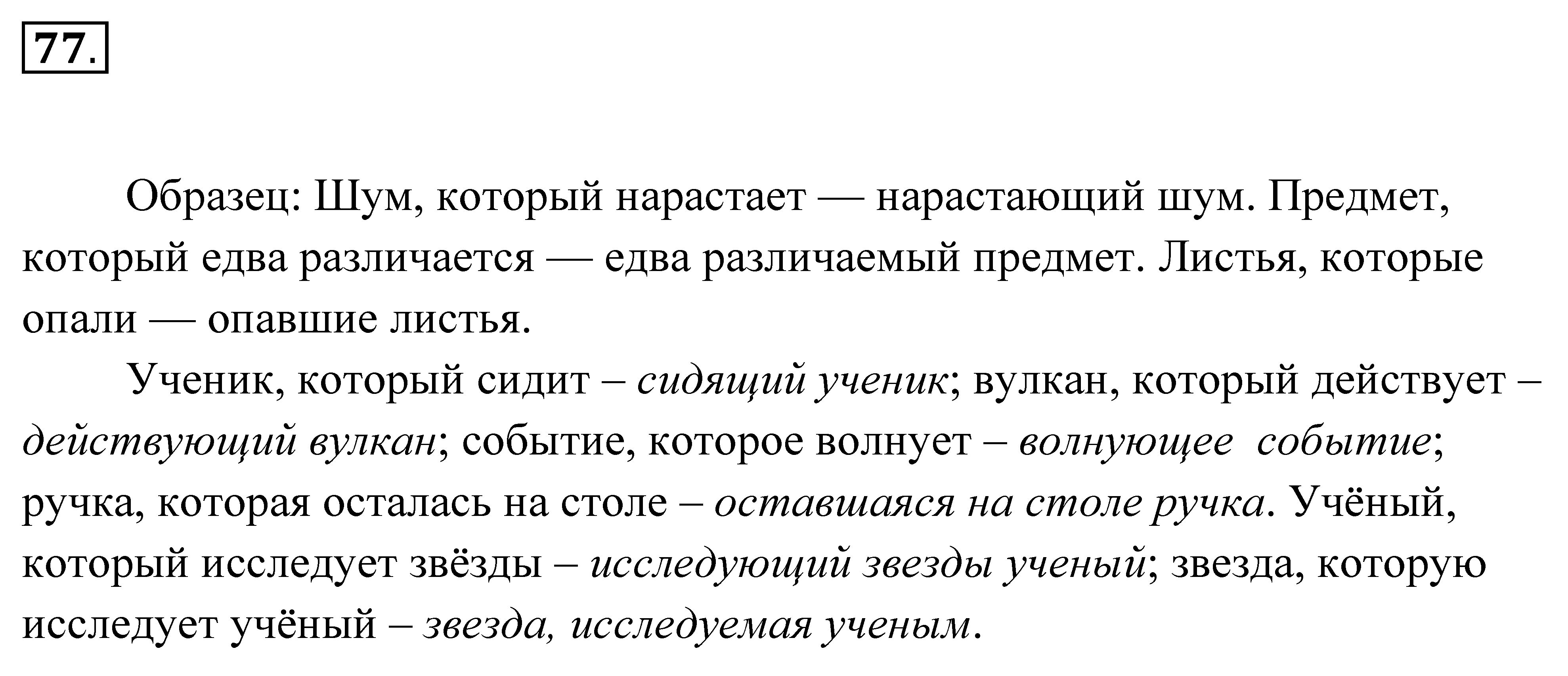 Гдз по русскому языку 7 класс упражнение 205 автор пименова еремеева купалова