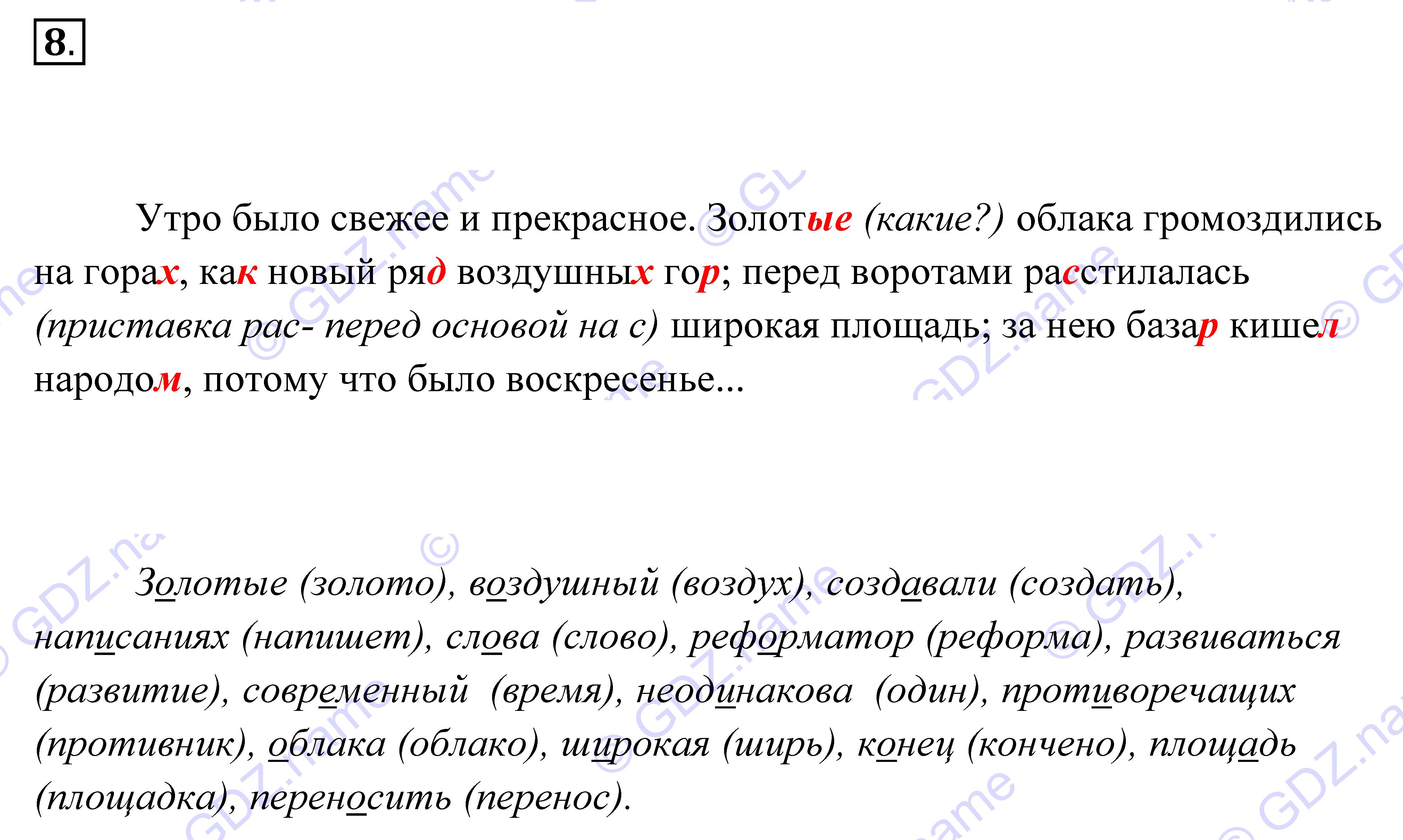 Гдз по русскому языку 7 класс пименова 2018 дрофа онлайн