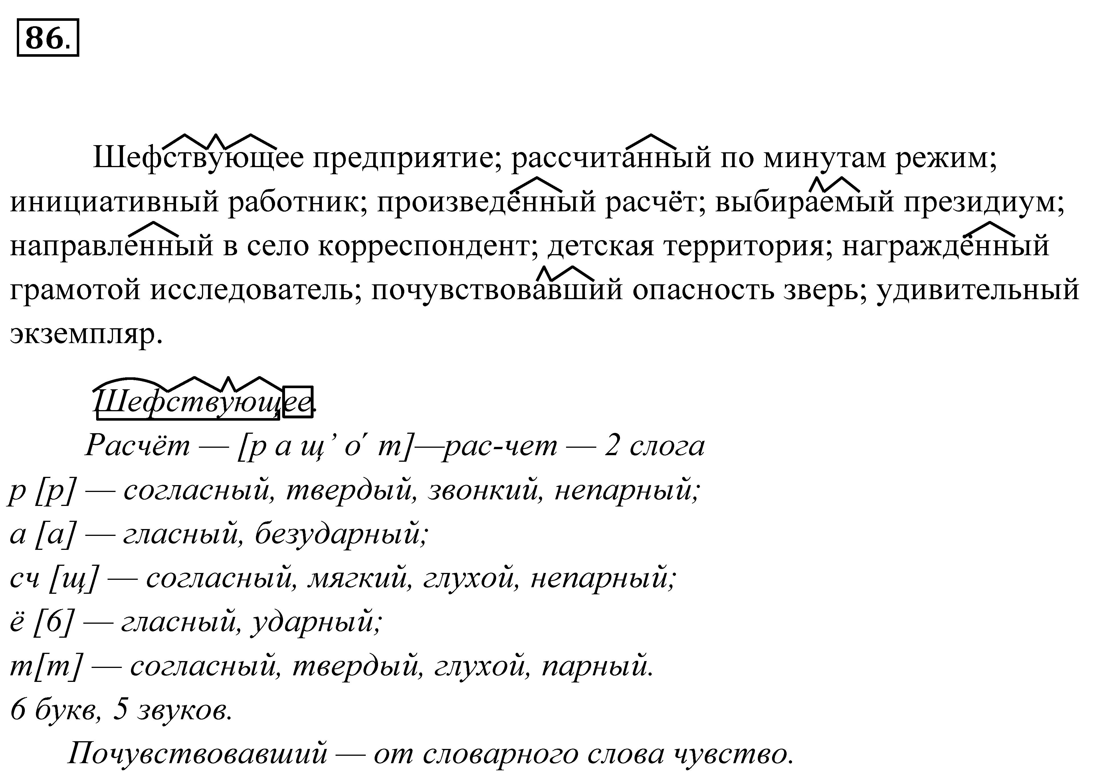 Упражнение по русскому языку 216 7 класс пименова