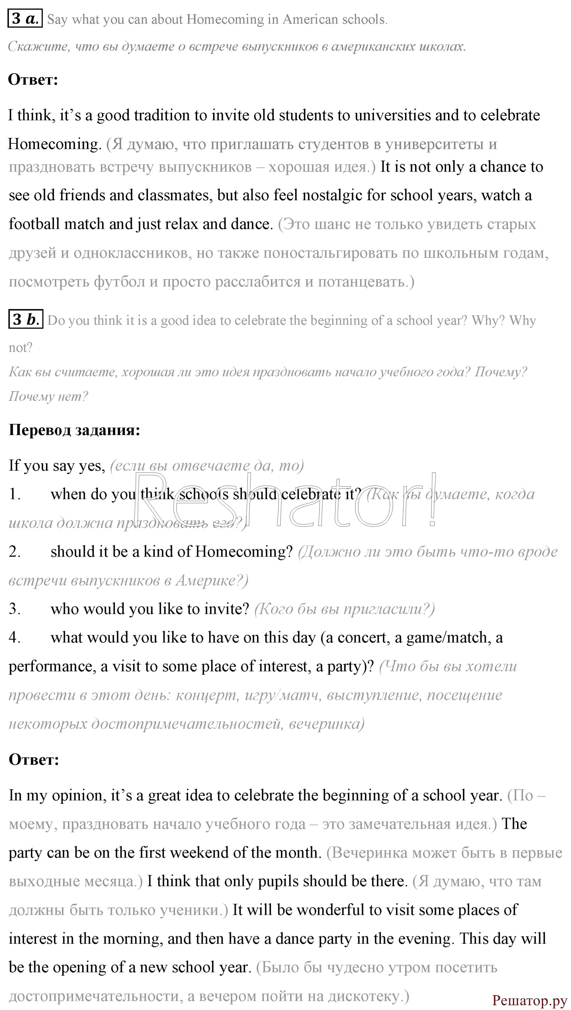 audio-uchebnik-7-klass-angliyskiy-yazik-afanaseva-miheeva-3-god-obucheniya