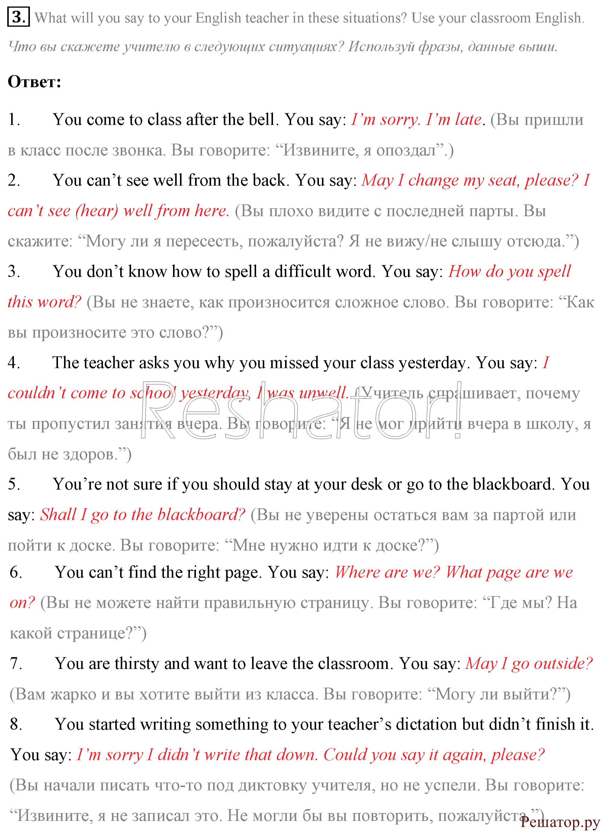английский 7 класс рейнбоу инглиш афанасьева
