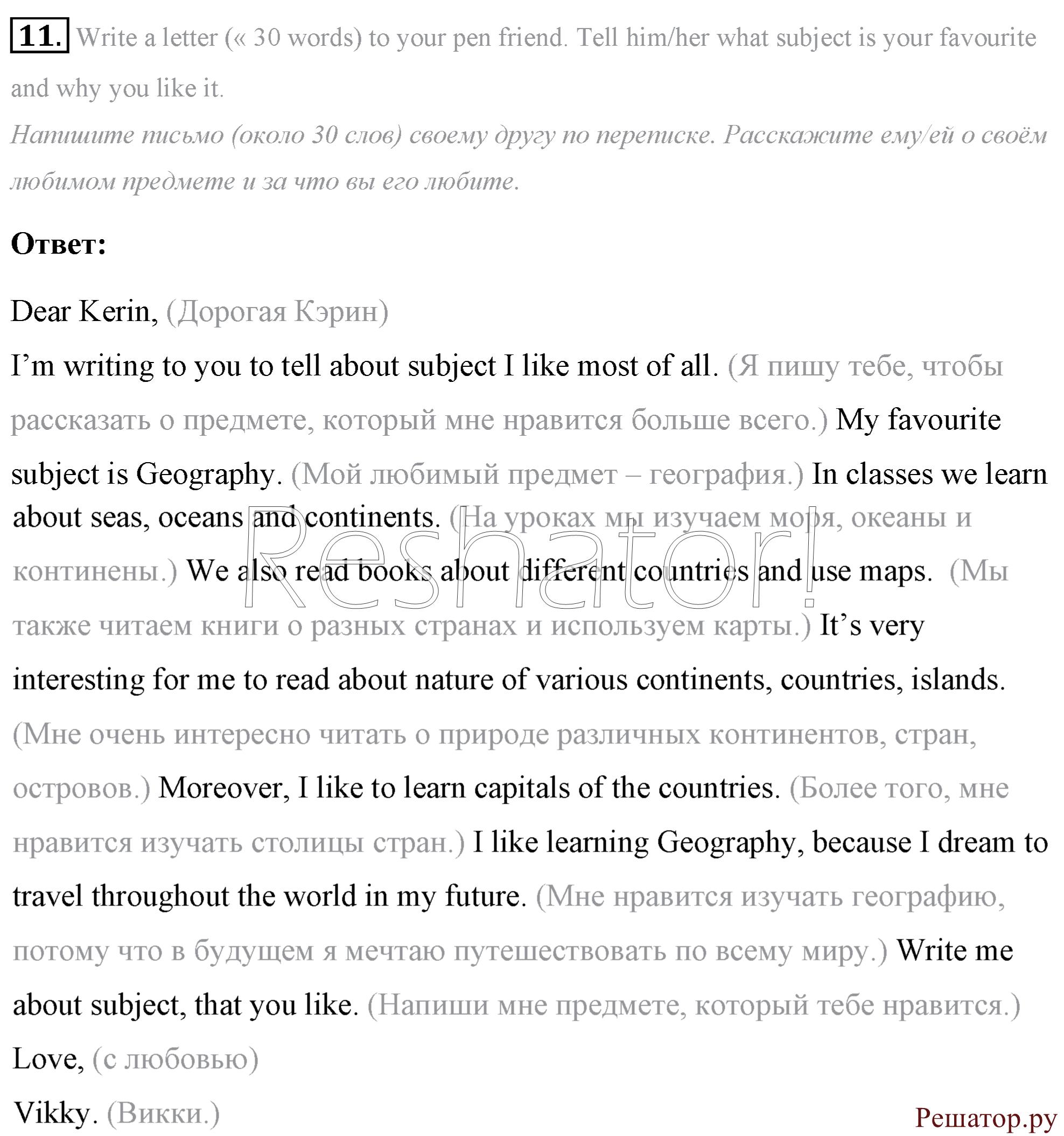 английский афанасьева 2 класс степ
