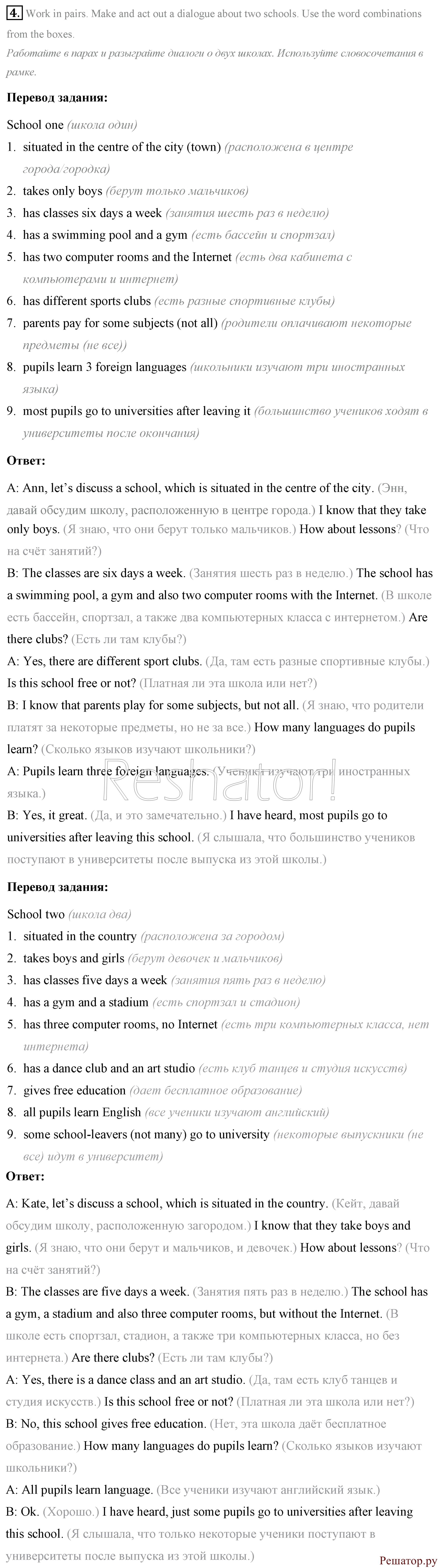 гдз по английскому языку раинбов инглиш 9