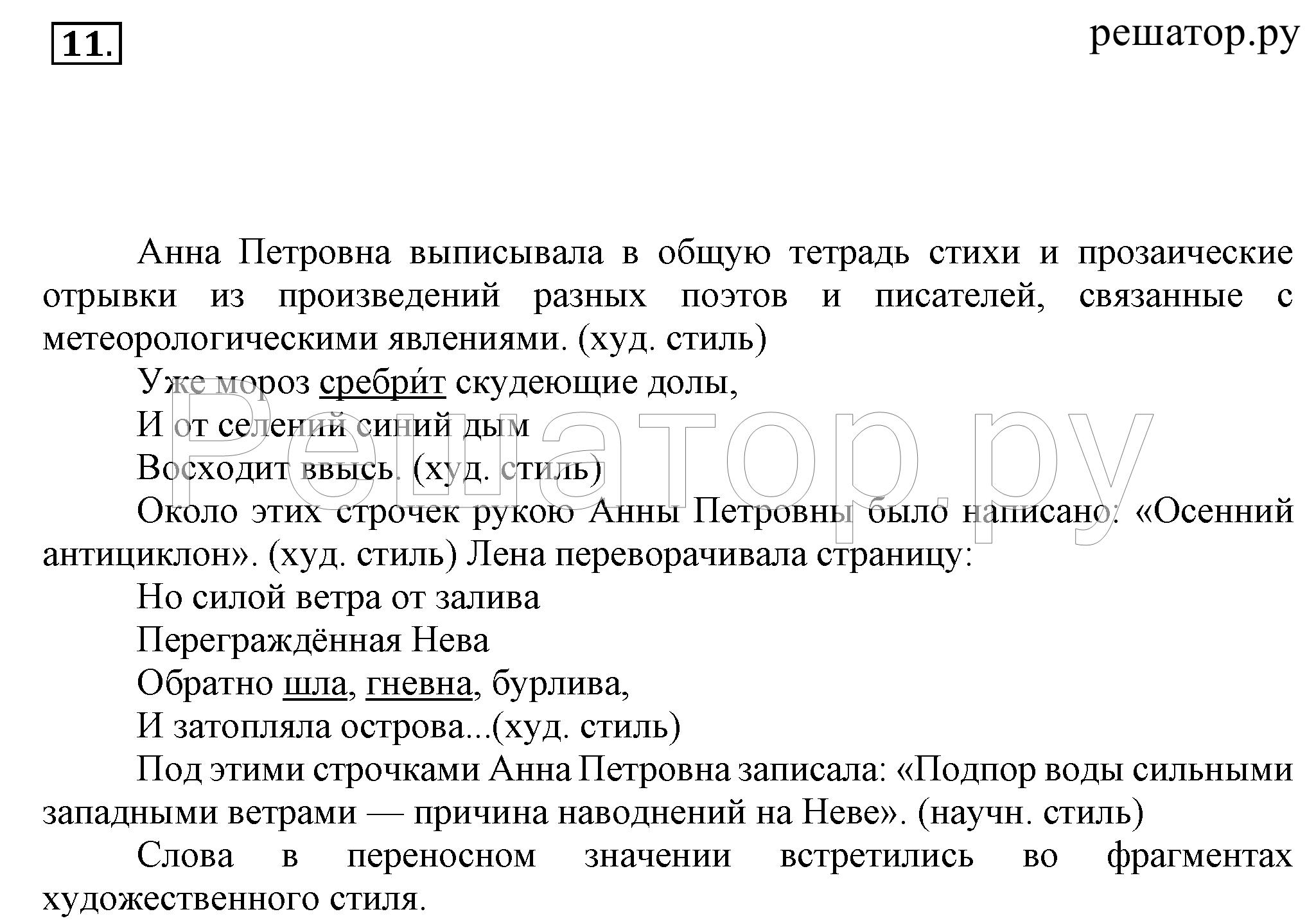 Готовые домашние задания по русскому языку за 7 класс разумовская дрофа 2018 год