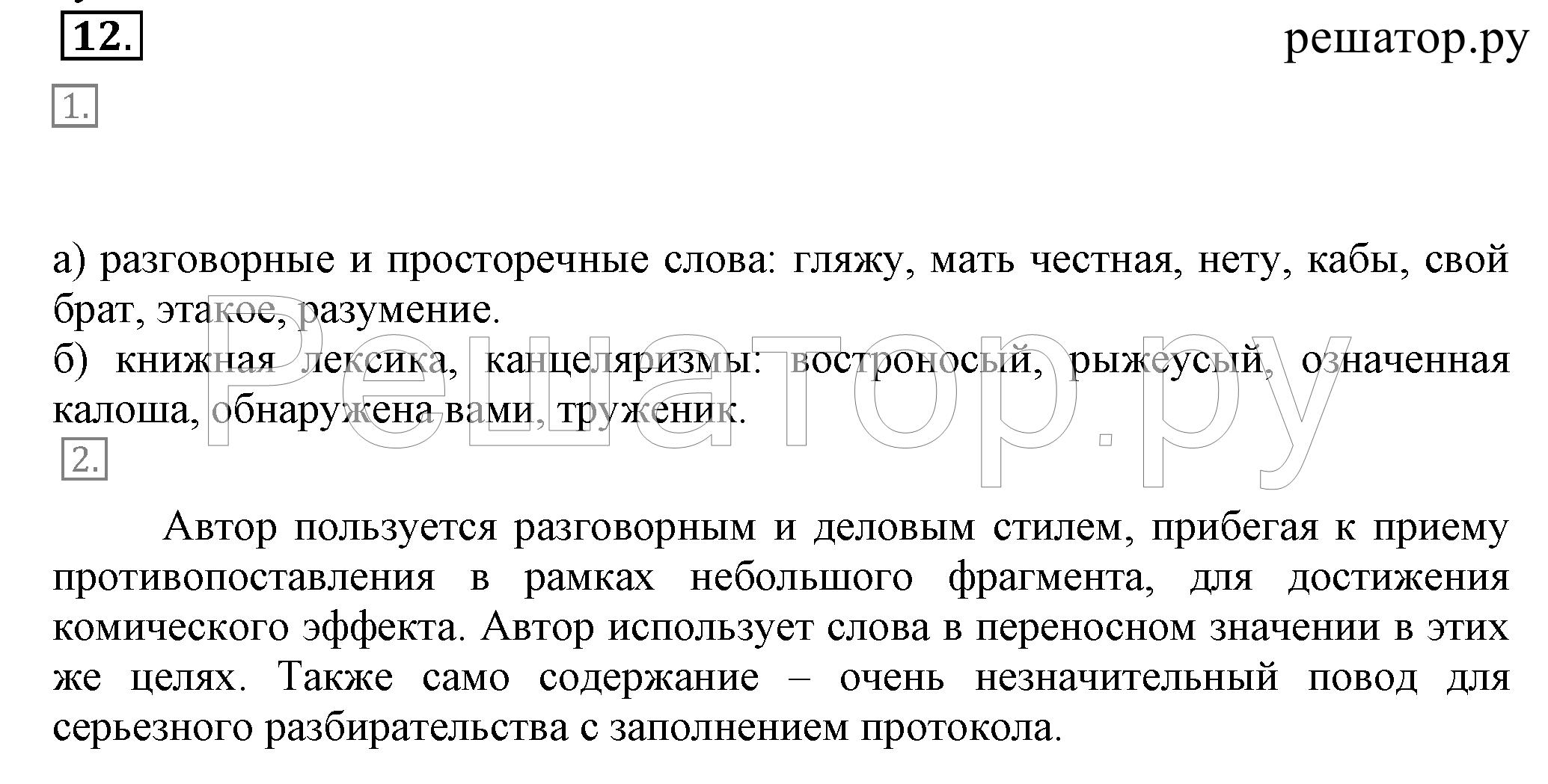 Готовые домашние задания 5 класс русский язык разумовская 2018 год