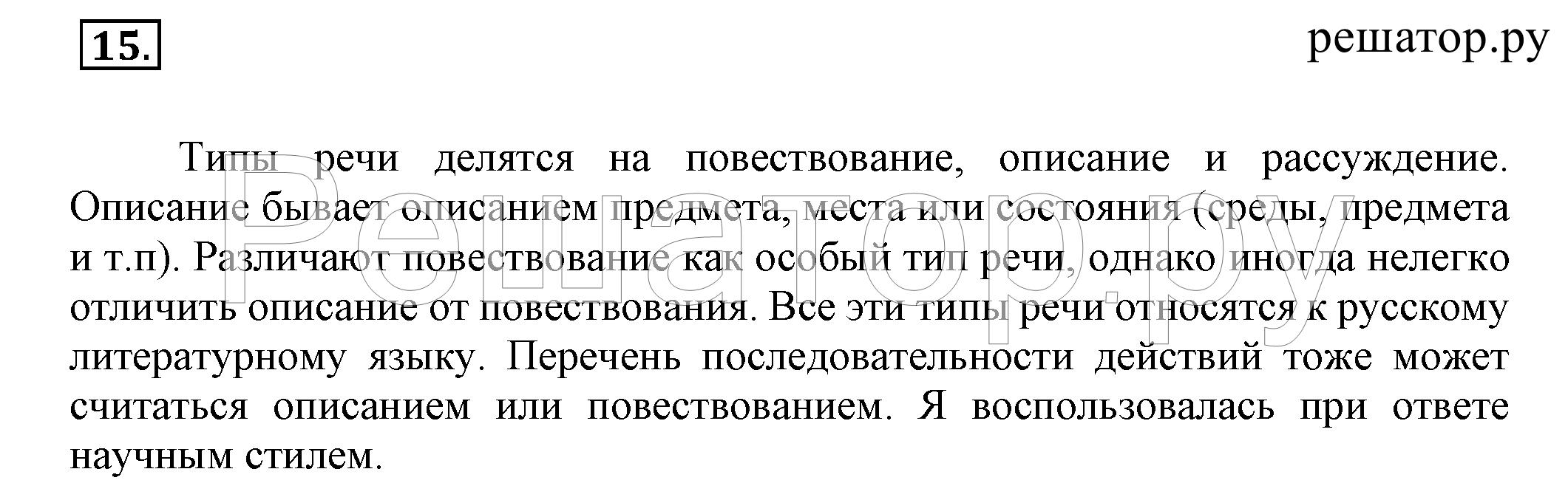 Гдз по русскому языку лобжанидзе 7 класс