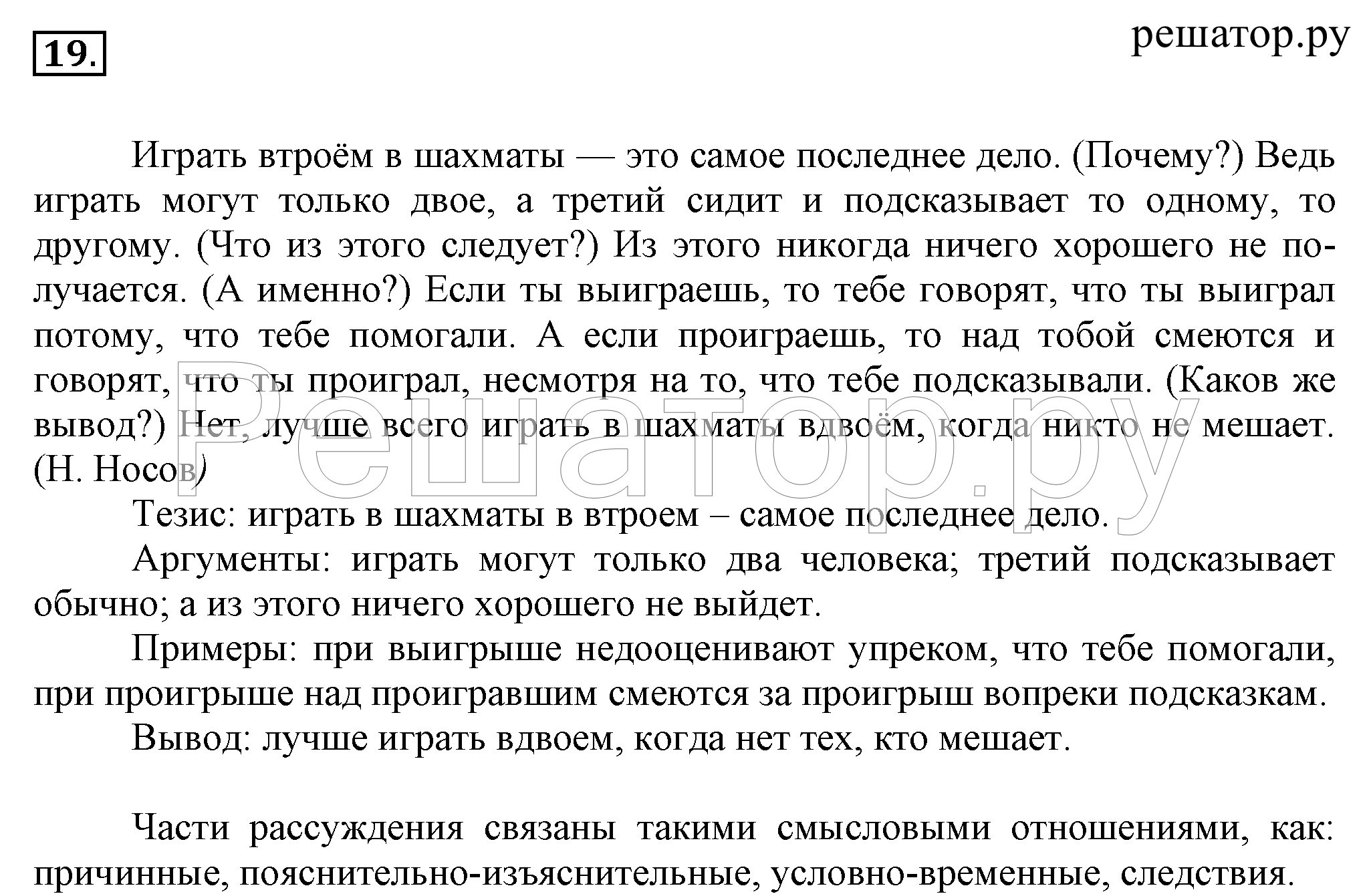 Домашние задания по русскому языку 7 класс разумовская 2018 год