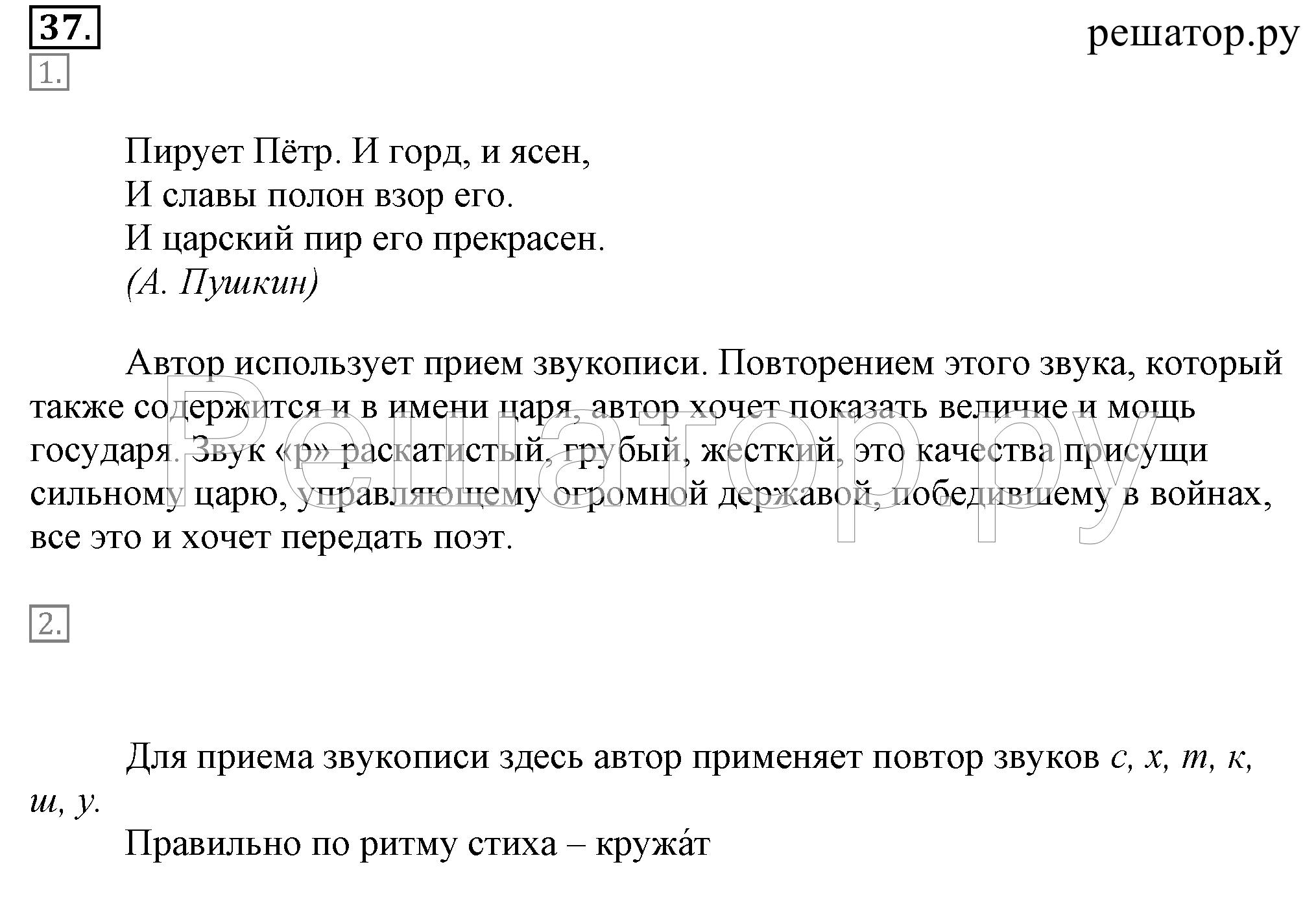 Гдз по русскому языку 7 класс разумовская п.а леканта 2018 год