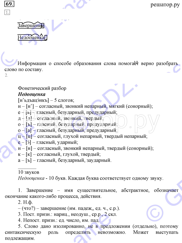 Гдз по русскому 5 клас разумовская 2018 год