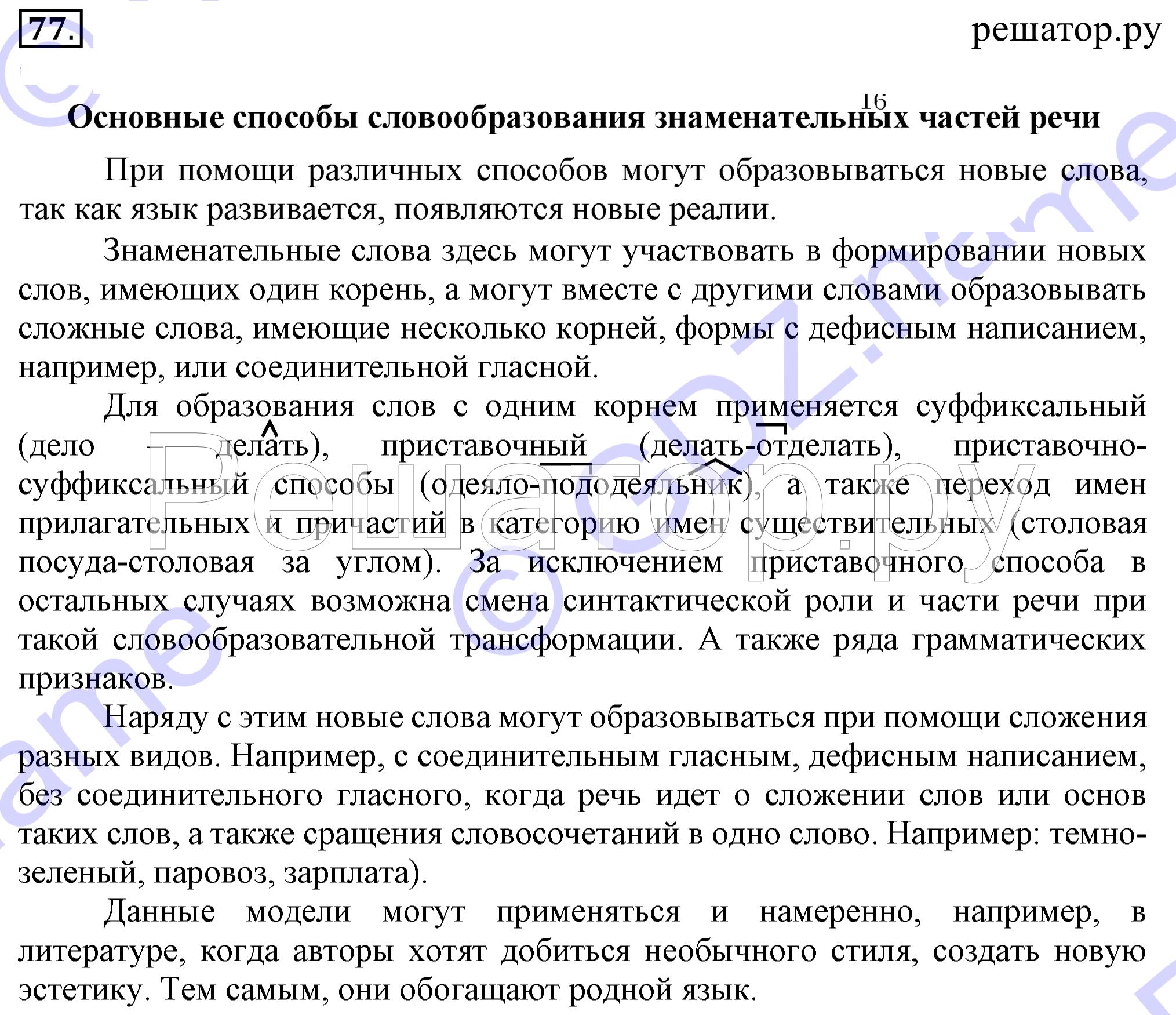 Гдз по русскому 7 класс разумовская 2018 онлайн