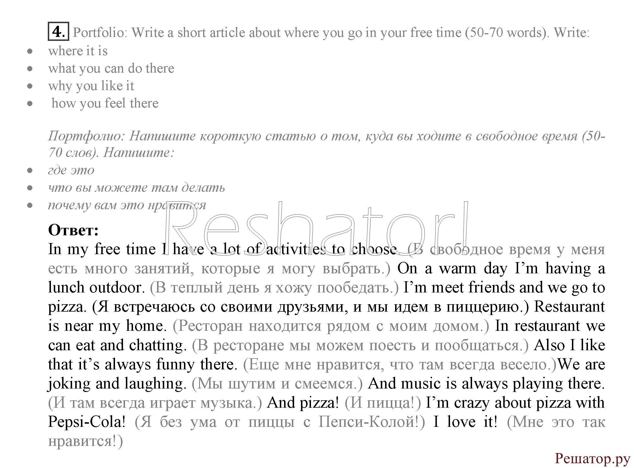 Решебник по английскому языку просвещение 7 класс — img 4