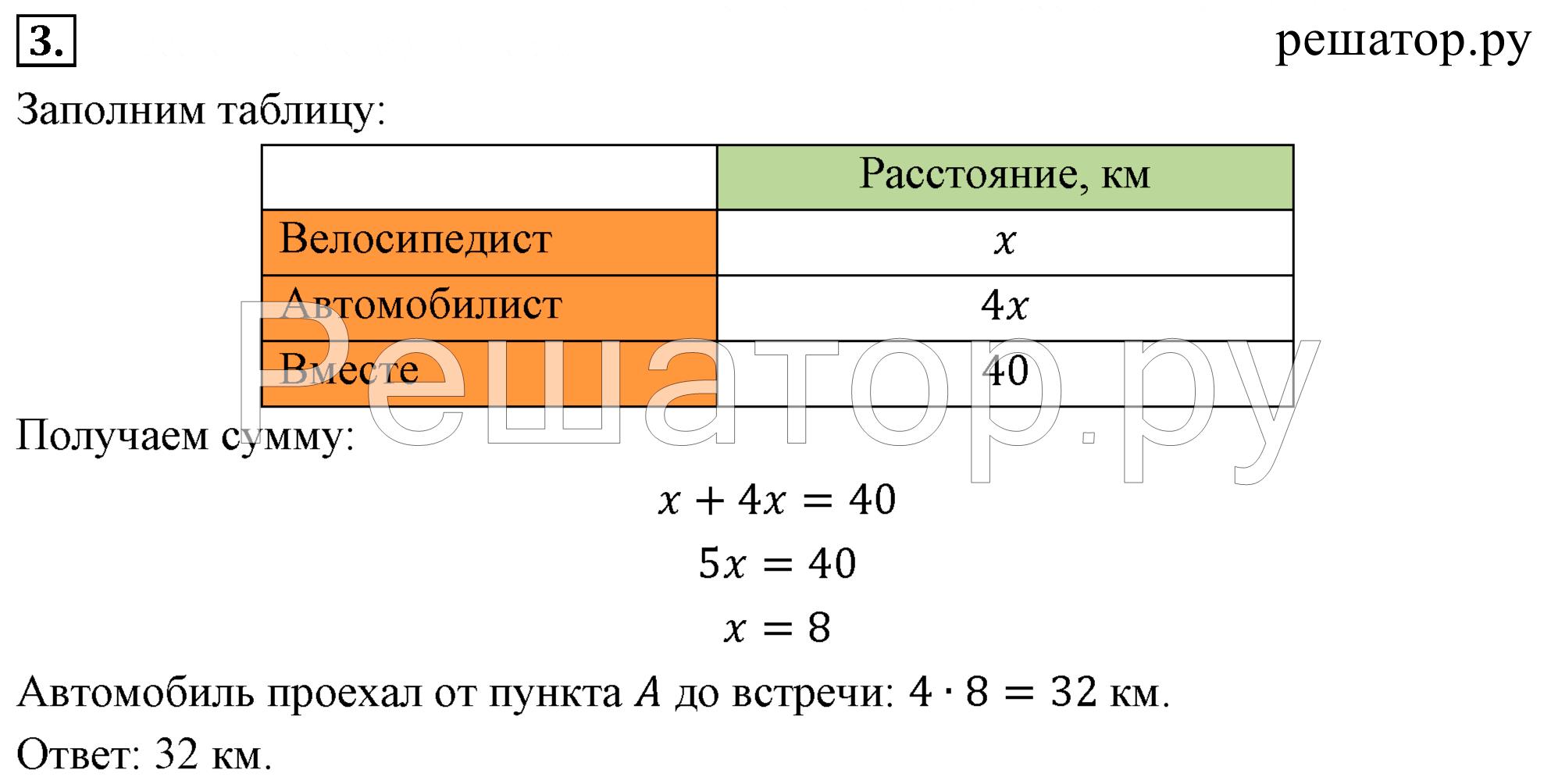 Решебник по дидактическим материалам 5 класс кузнецова