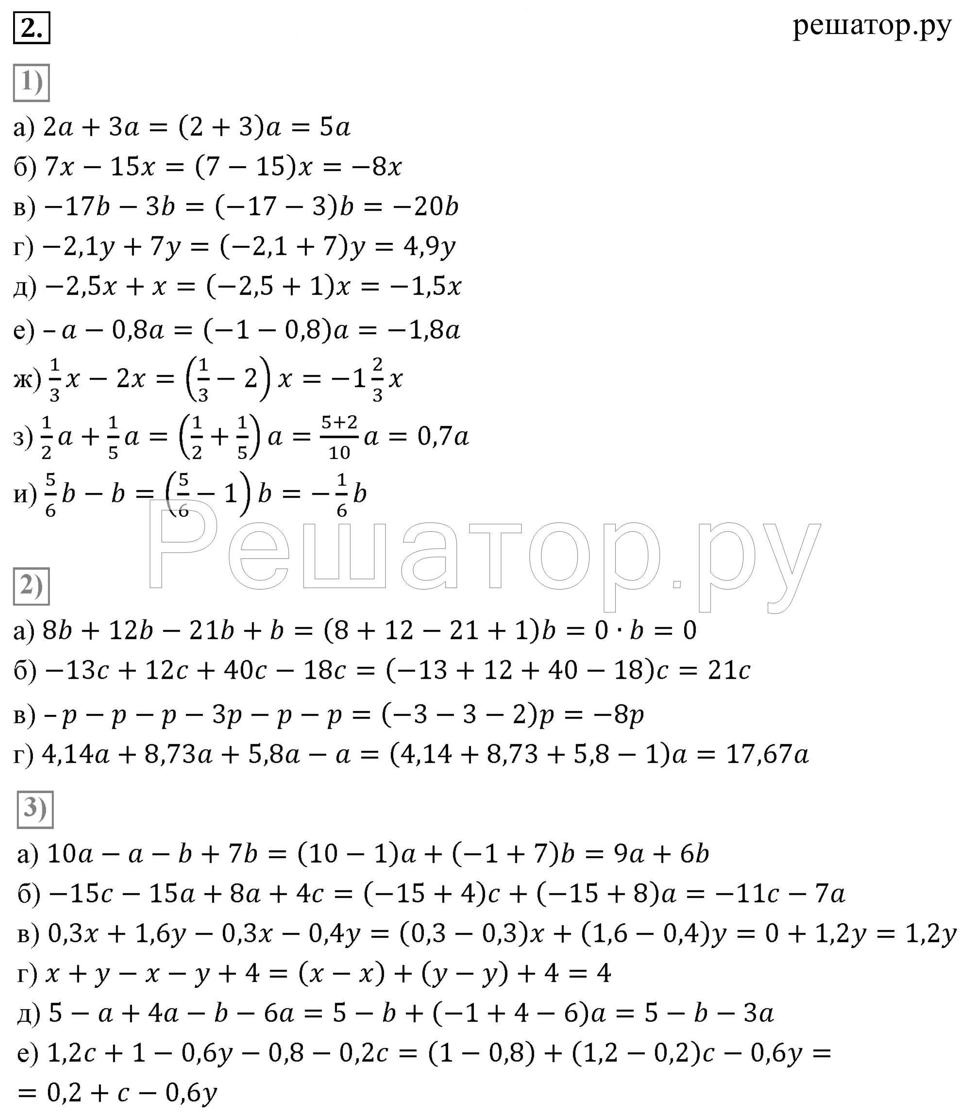 гдз по алгебре 7 класс кузнецова дидактический