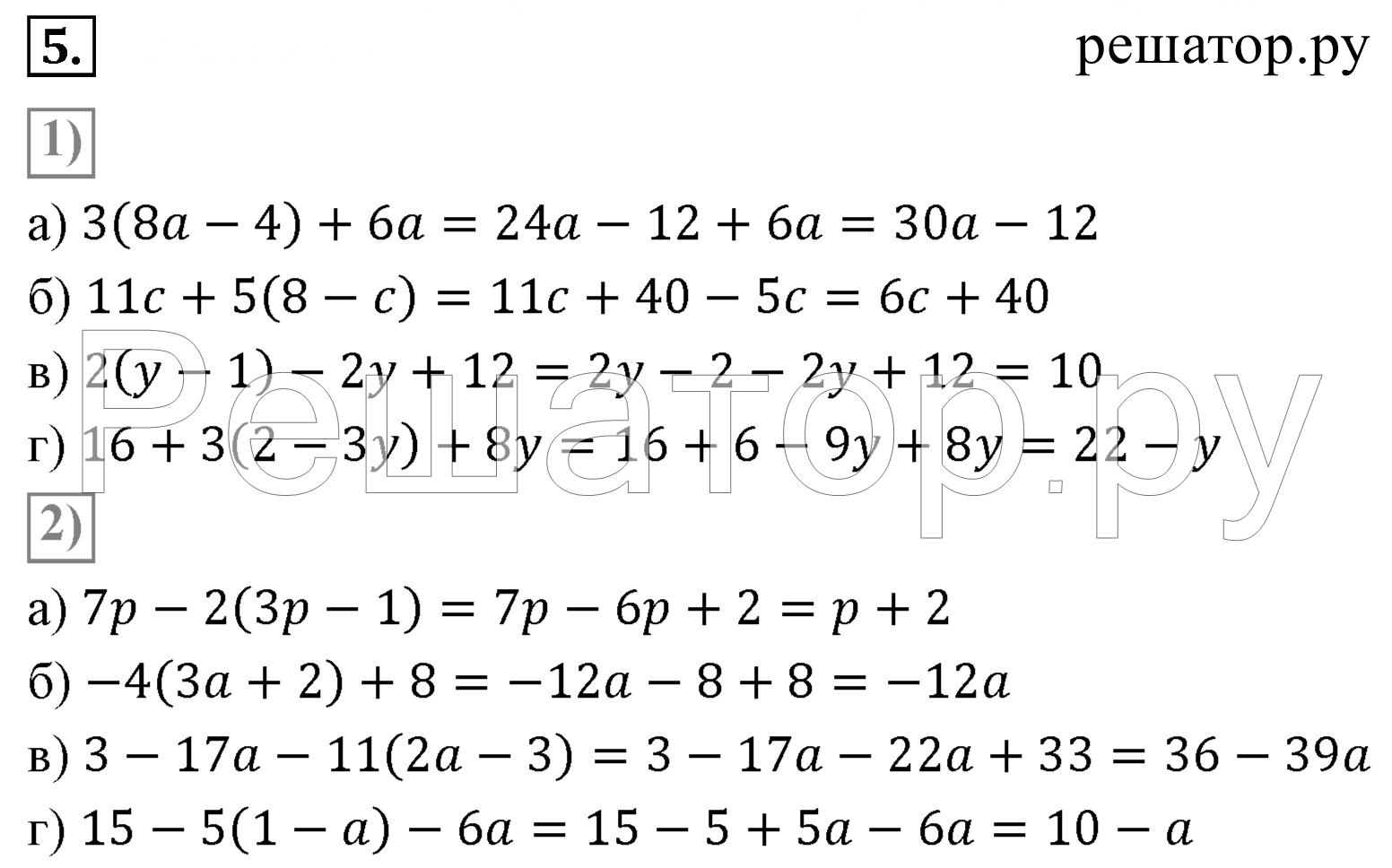 Алгебра 7 класс решение задач онлайн