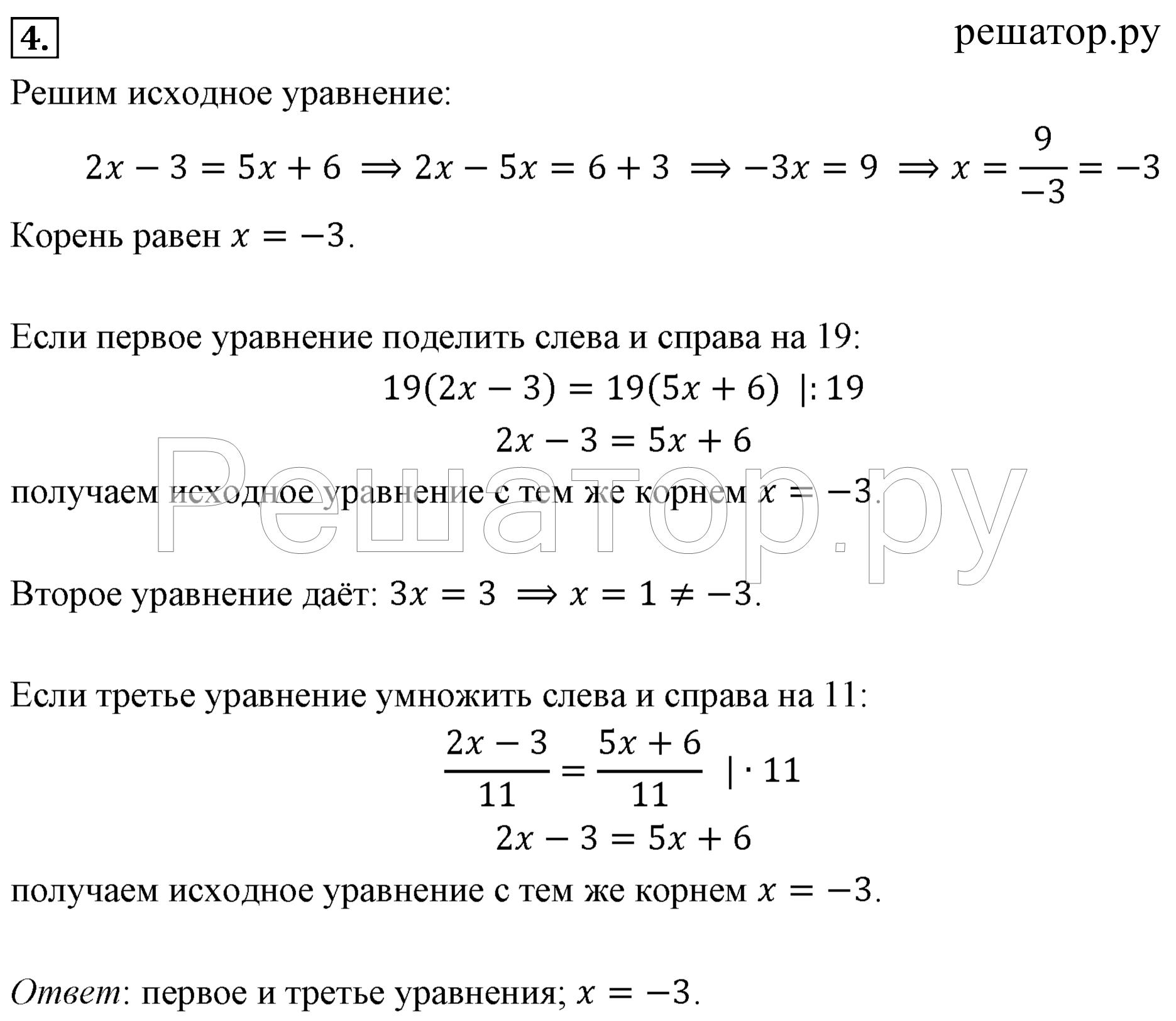 Решение уравнений онлайн 4 класс
