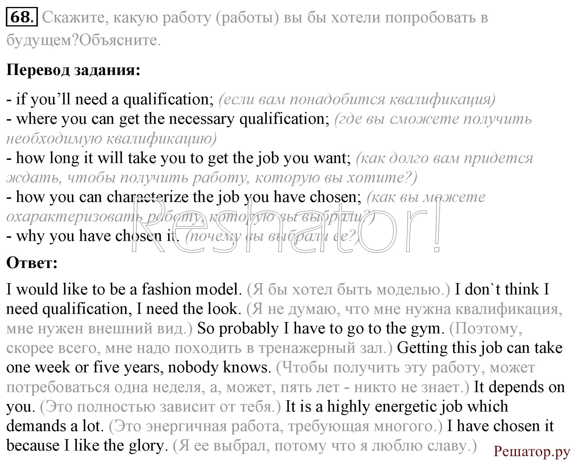 английский гдз 11 афанасьева михеева углубление