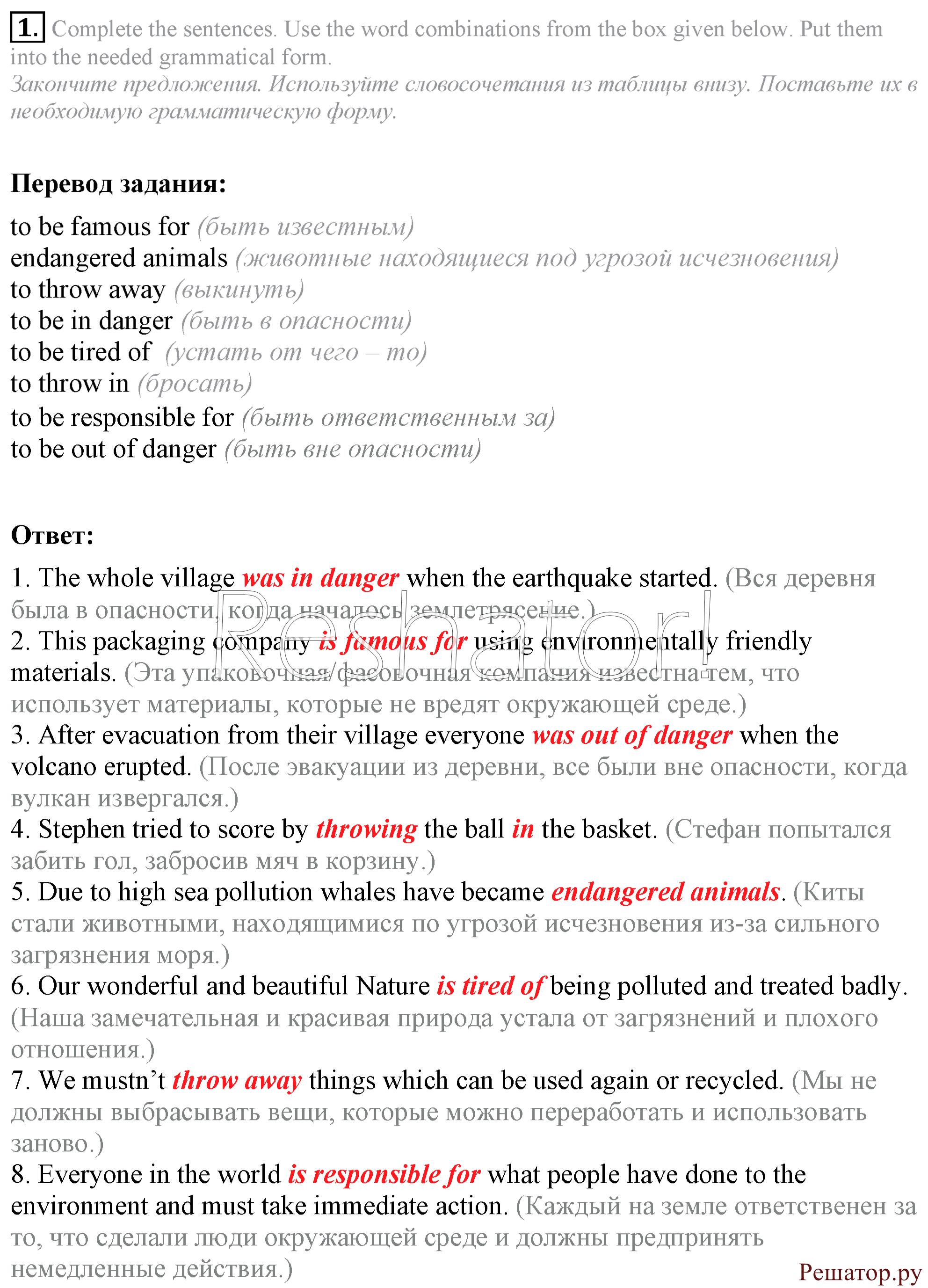 английский 8 класс test module 1