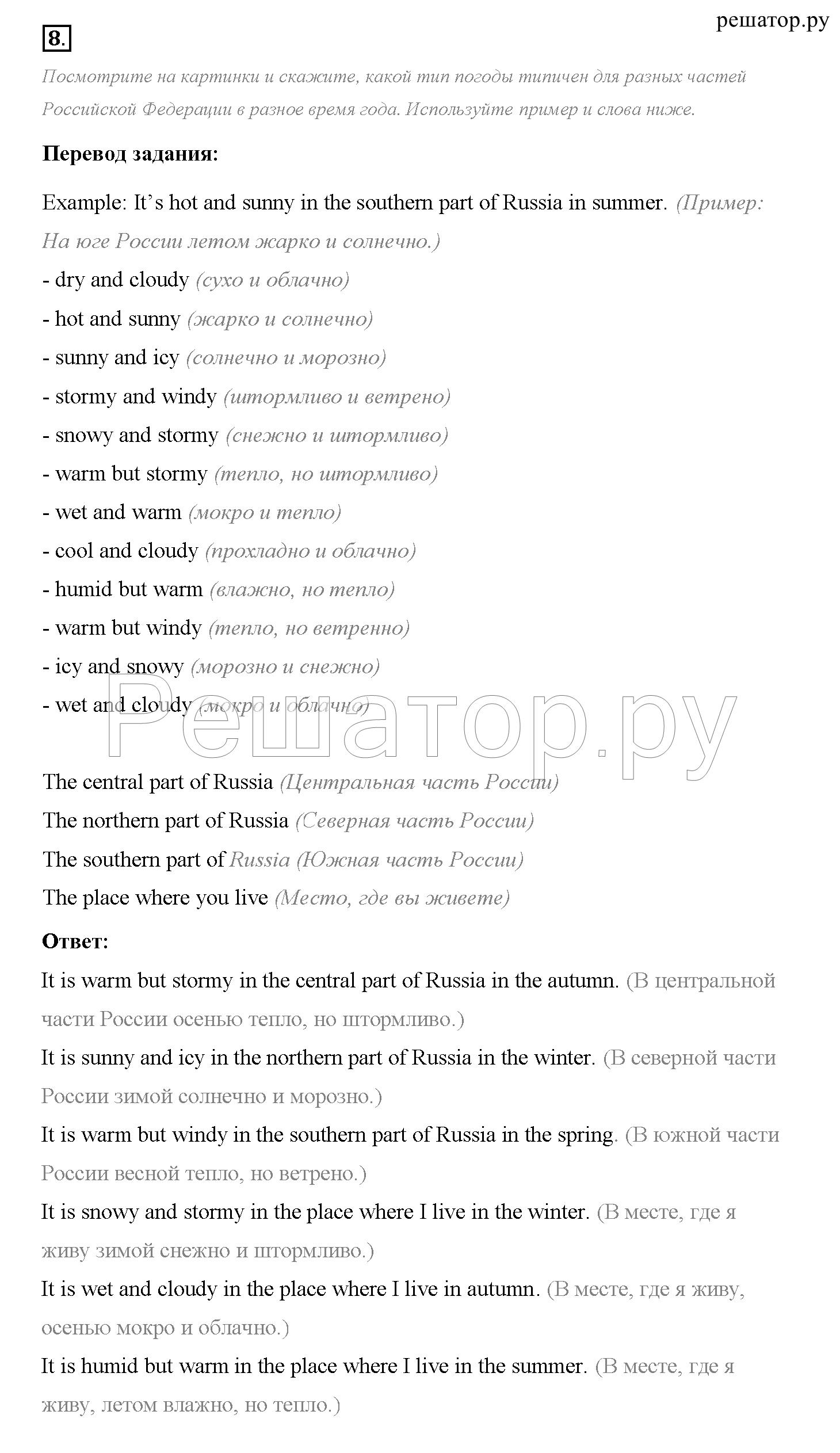 перевод слов key vocabulary по английскому 8 класс биболетова