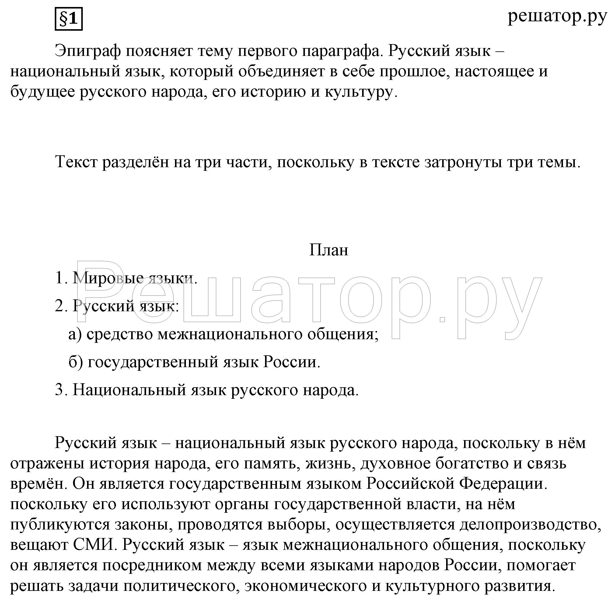 ГДЗ по русскому языку 5 класс Ладыженской Т.А. – ответы учебника 1, 2 части