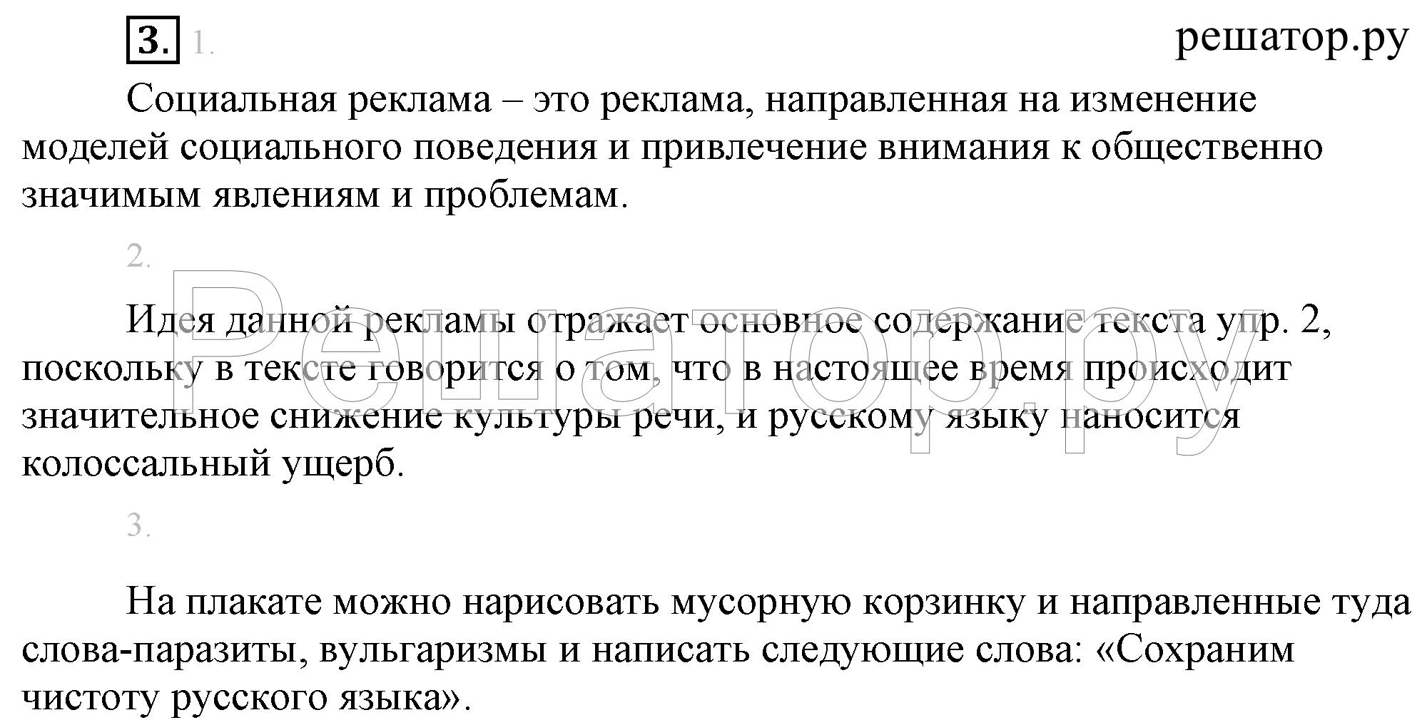 Гдз по русскому языку львова и львовой 8 класс онлайн