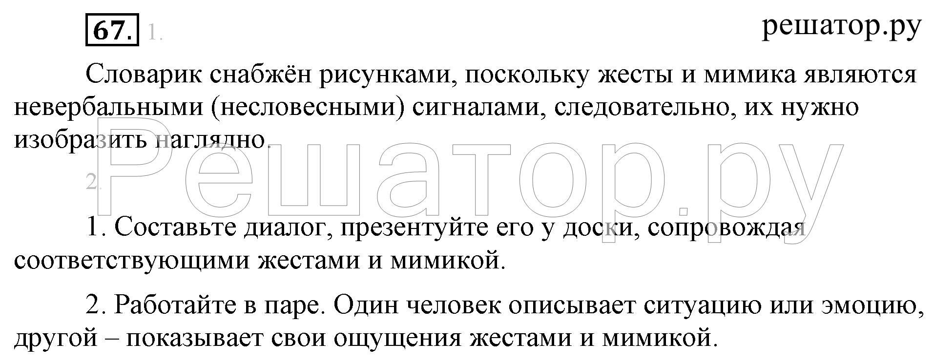 Гдз по русскому языку 6 класс львова львов 1 часть выпуск 2018 год