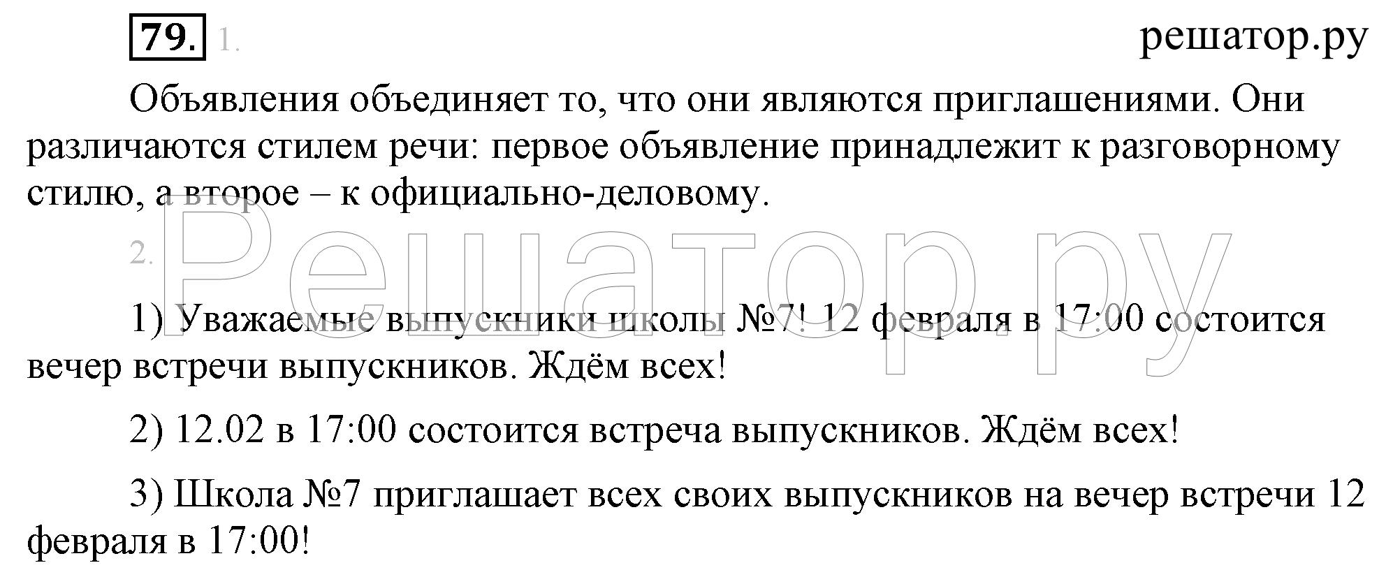 Гдз по русскому языку 5 класс львова львов 1 часть 2018 онлайн