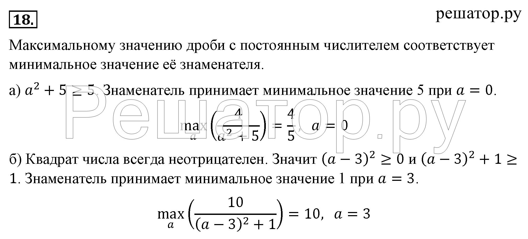 Гдз по алгебре 9 класс макарычев миндюк нешков суворова 2018 онлайн