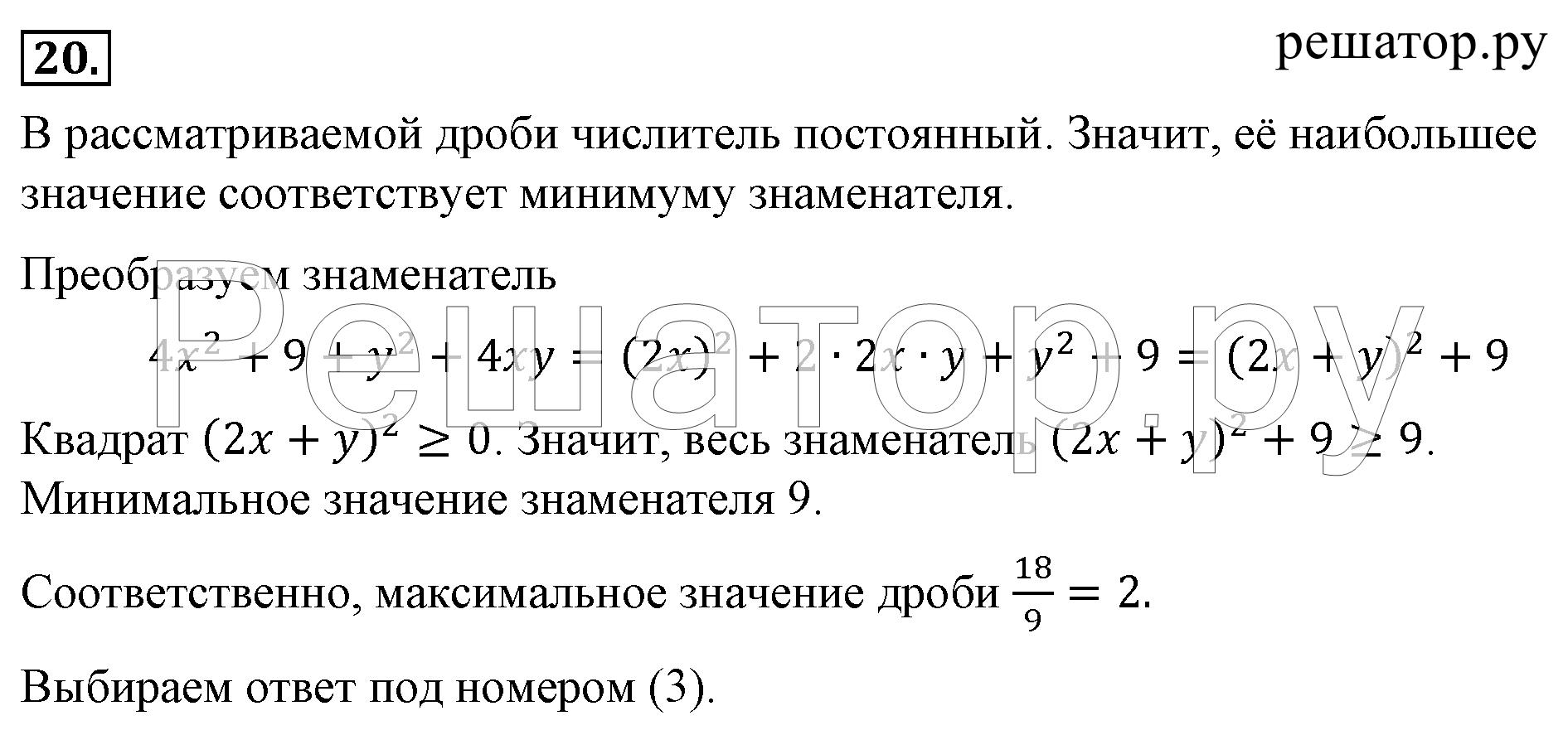 Алгебра 8 класс макаревич решебник