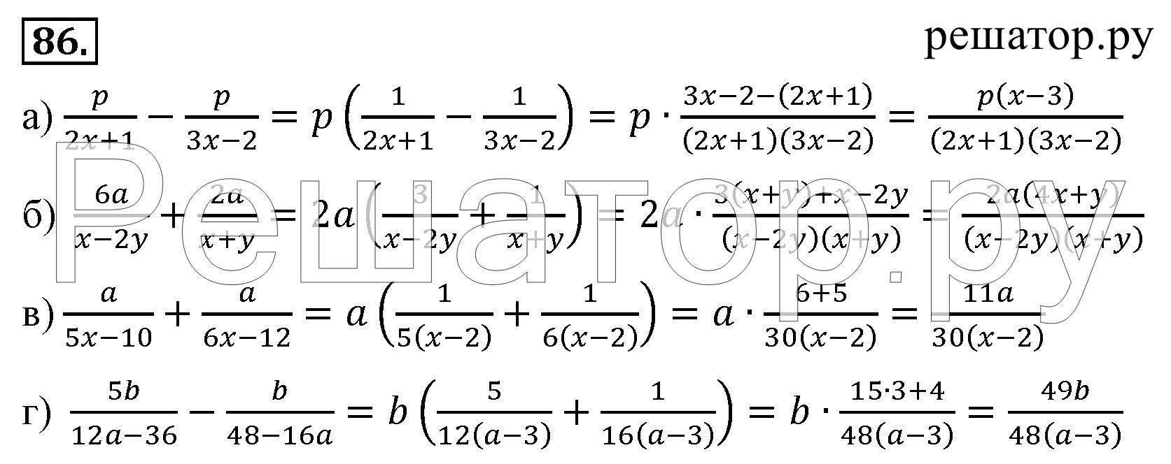 Решебник Алгебра 8 Класс Авторы Макарычев