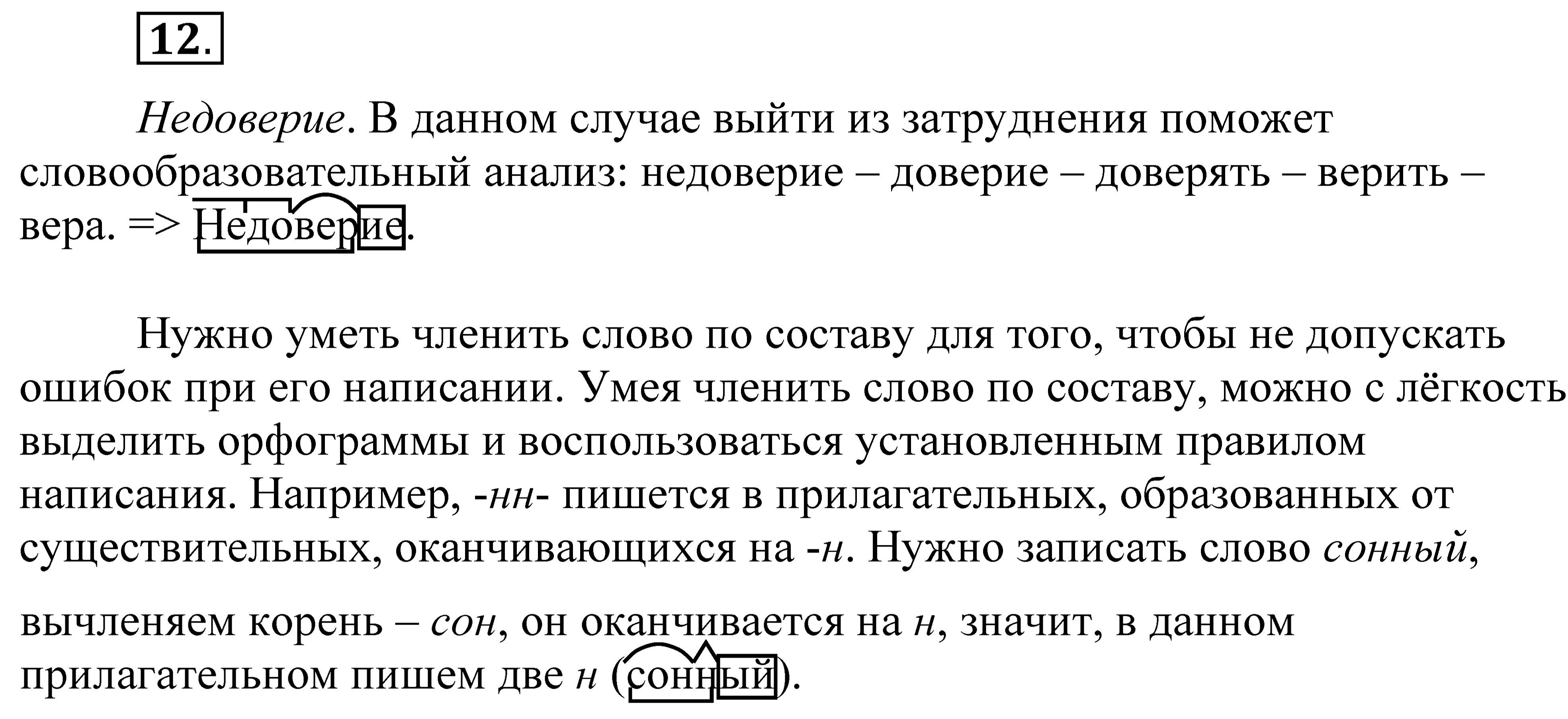 Гдз по русскому языку за 8 класс пичугин онлайн 2018 год