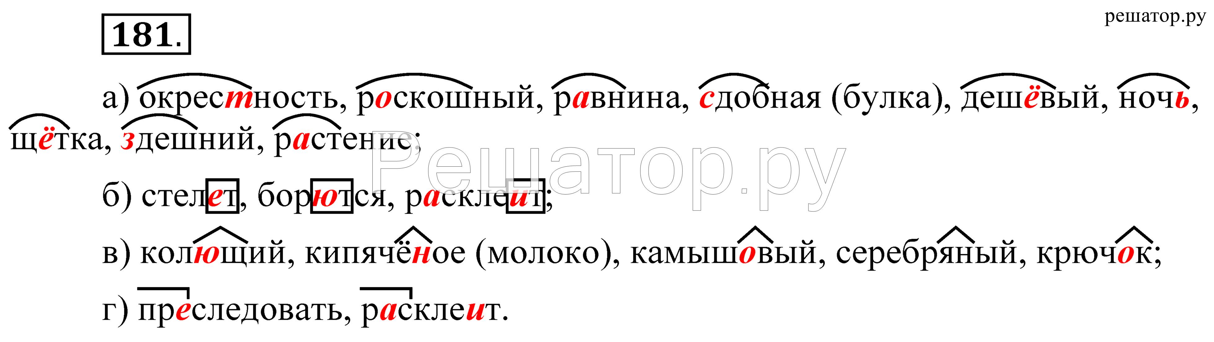 Слово которое соответствует схеме приставка корень суффикс окончание