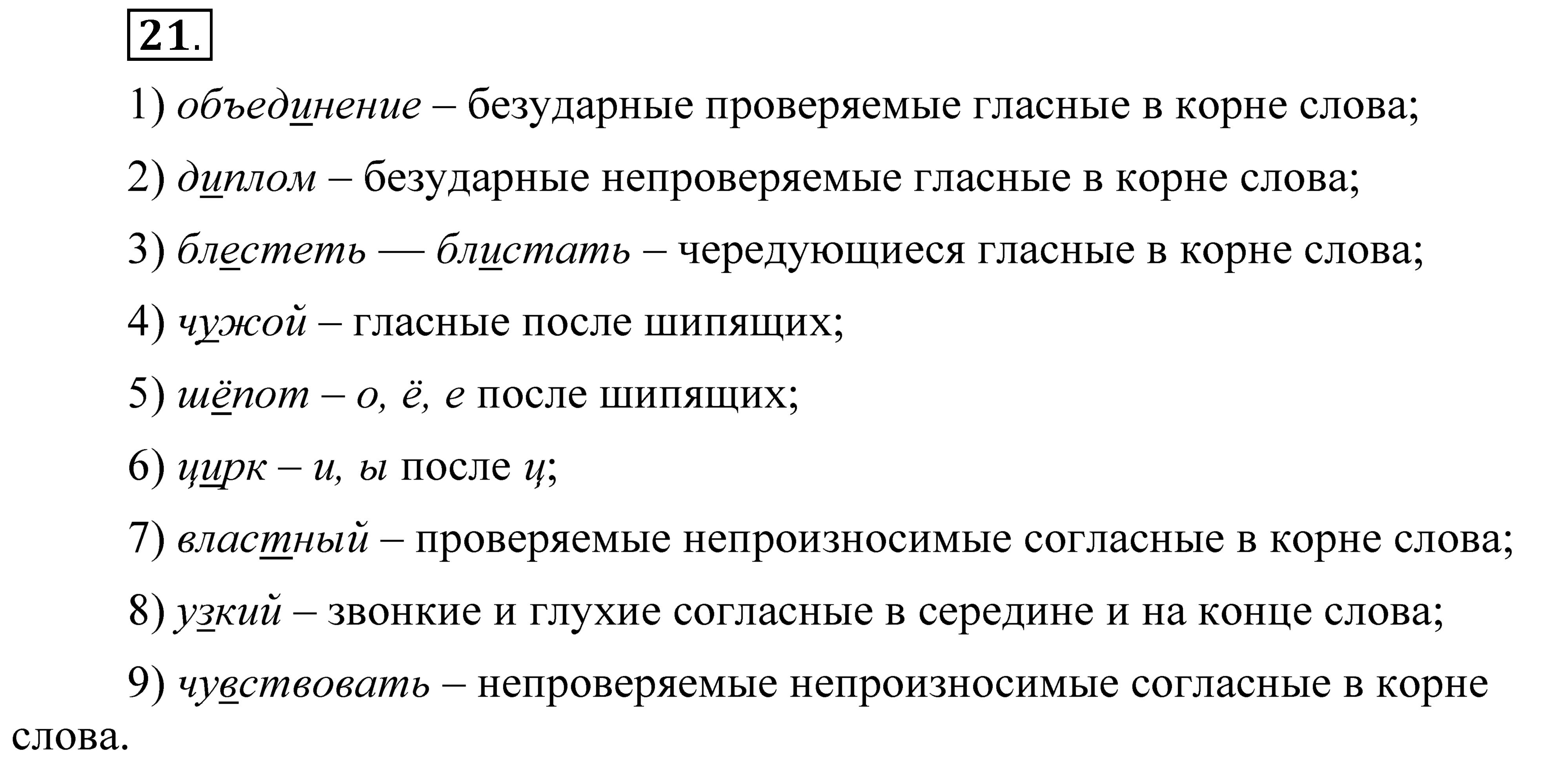 Гдз по русскому языку 7 Класс Пичугов Еремеева
