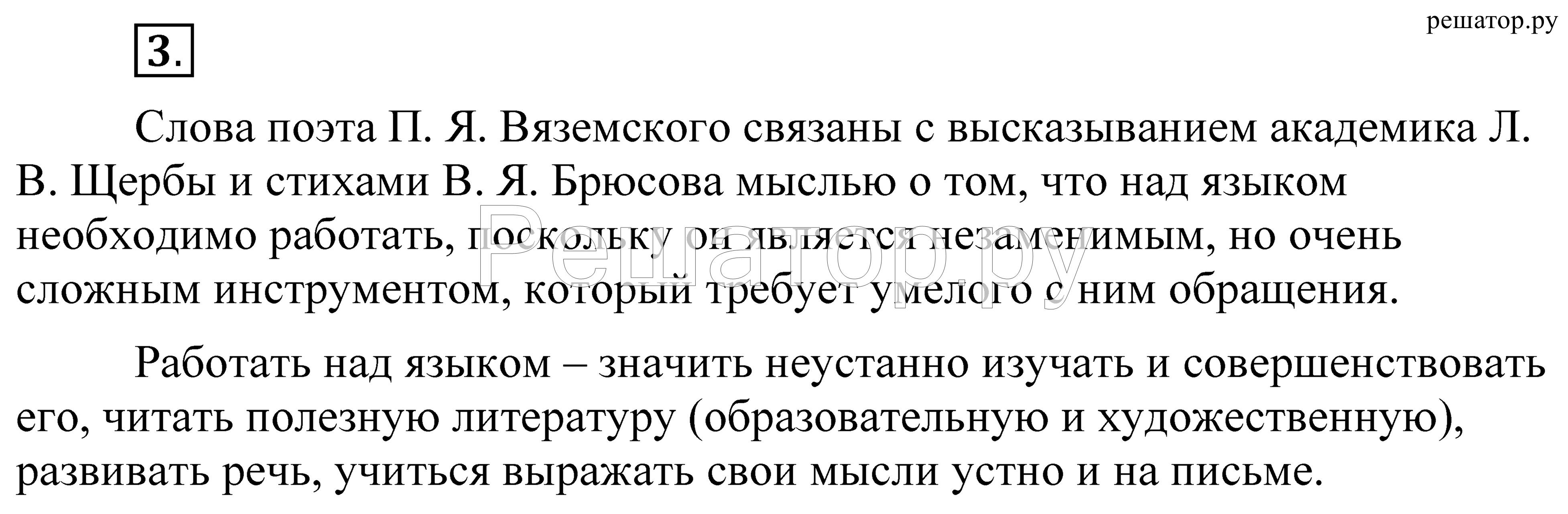 русский язык 8 класс быстрова гдз
