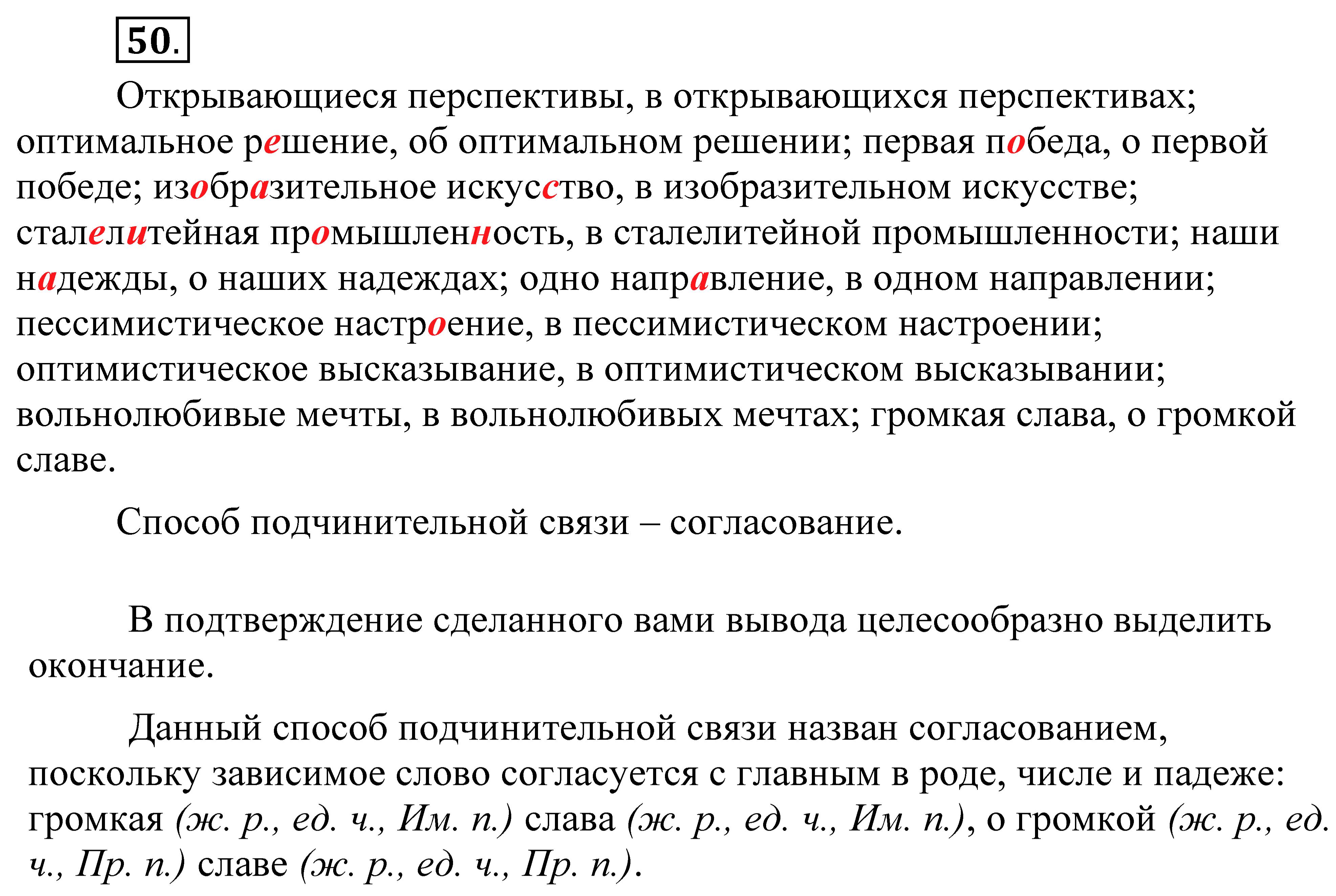 русский язык 8 класс стр