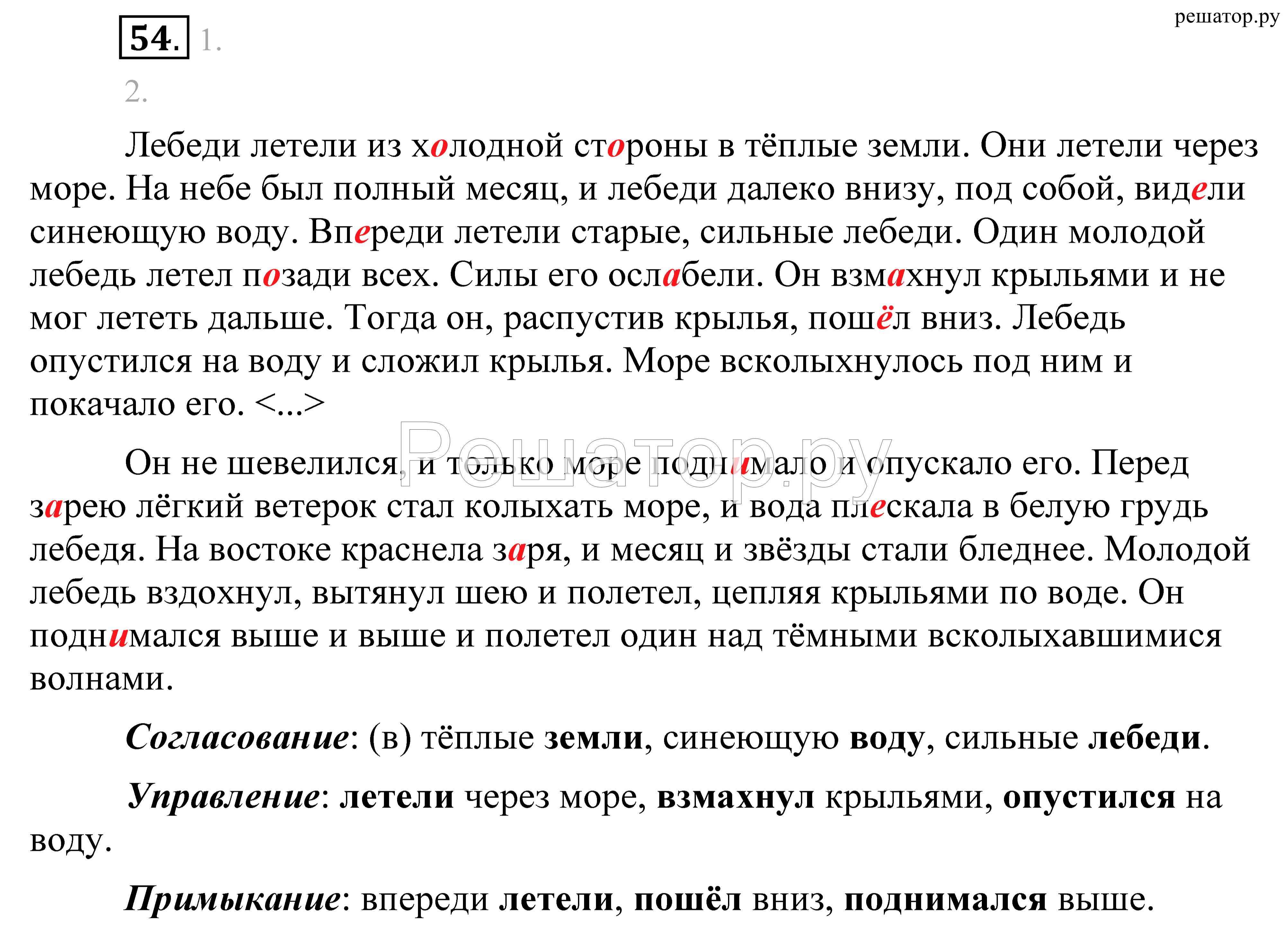 Новый курс русского языка 8 класс гдз 2018 год